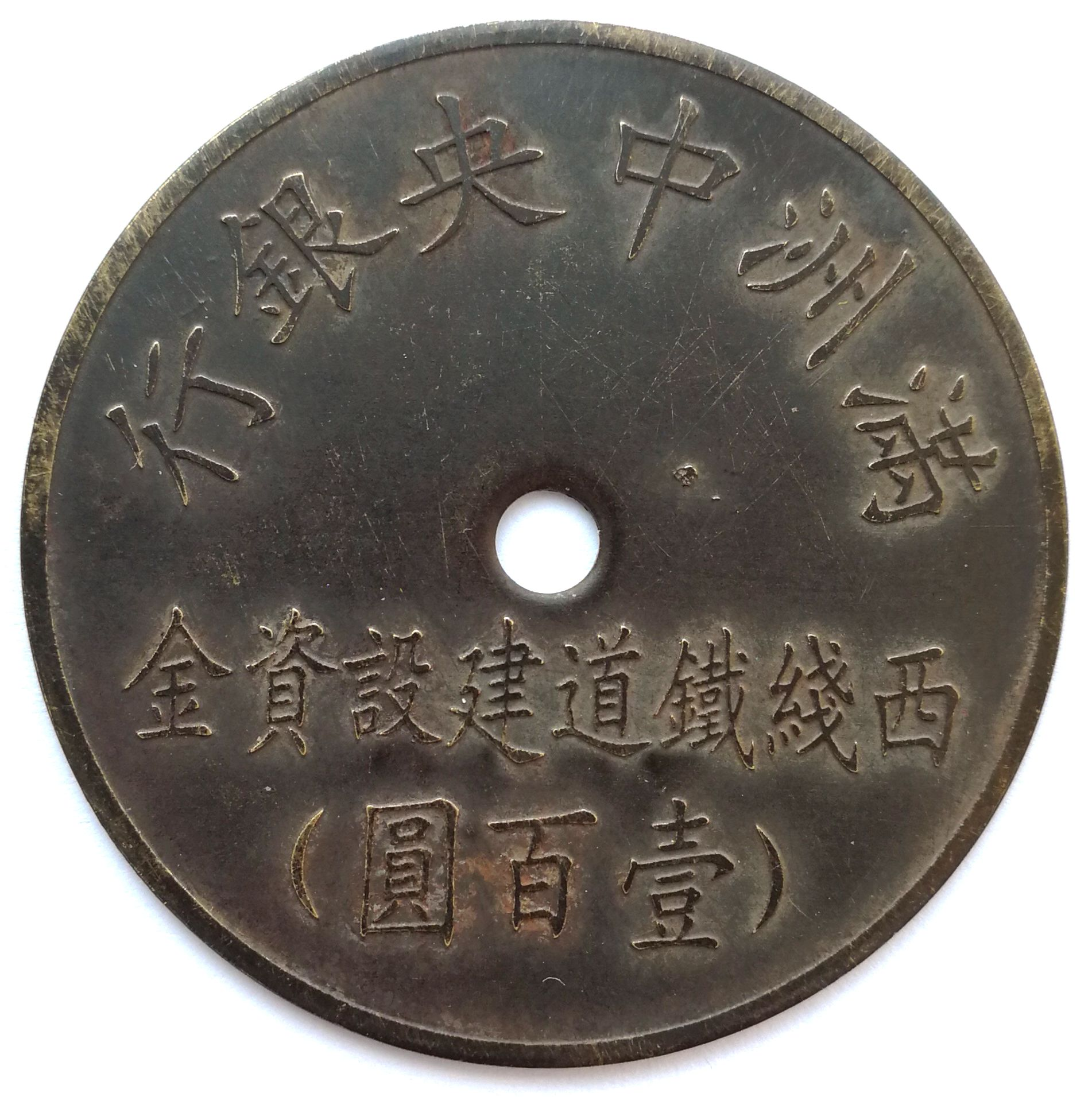 BT500, West Line Railway Construction Fund, Manchukuo Token, 100 Yen 1944