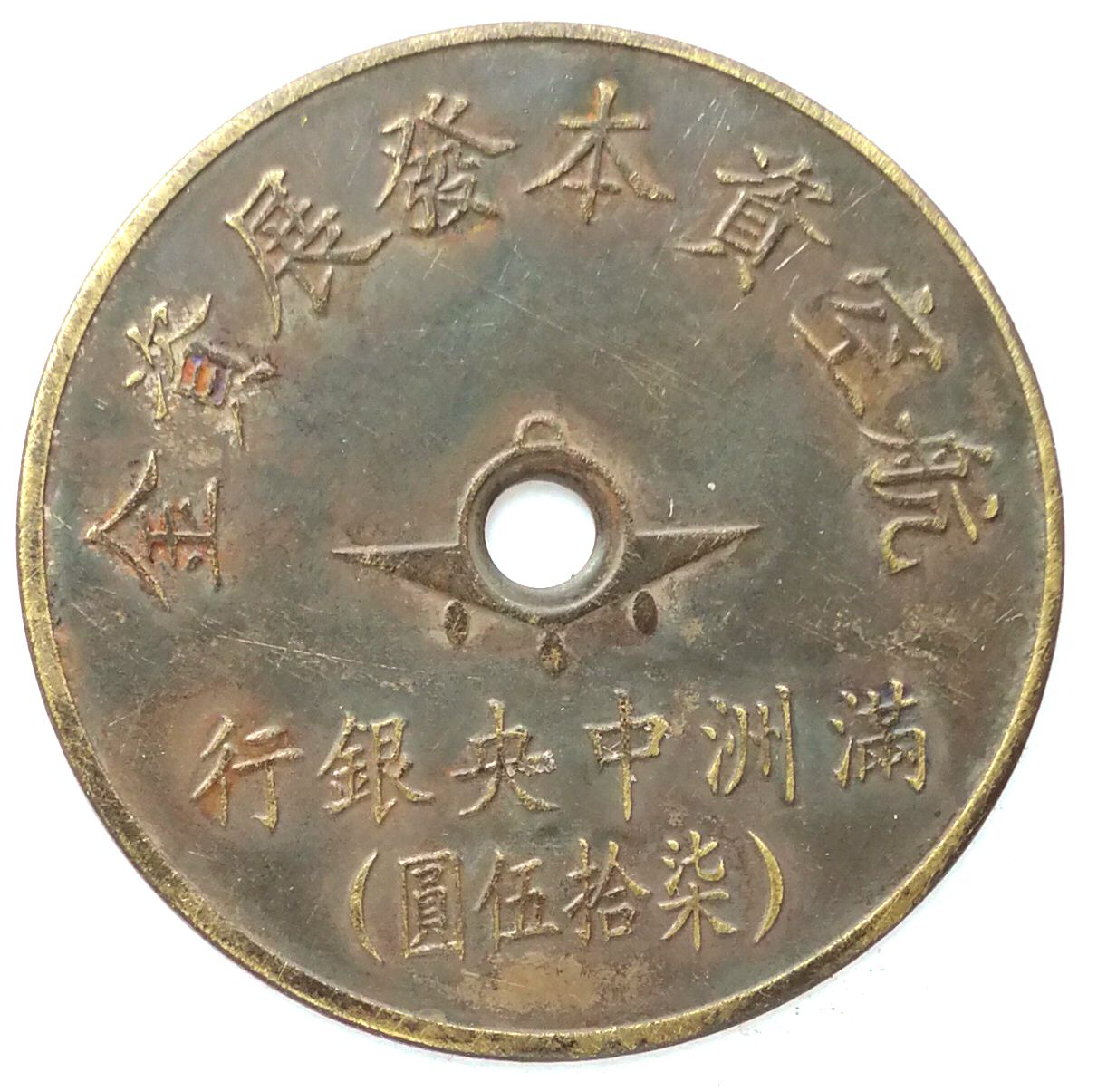 BT524, Manchukuo Aviation Development Fund, Central Bank 75 Yen Token, 1945