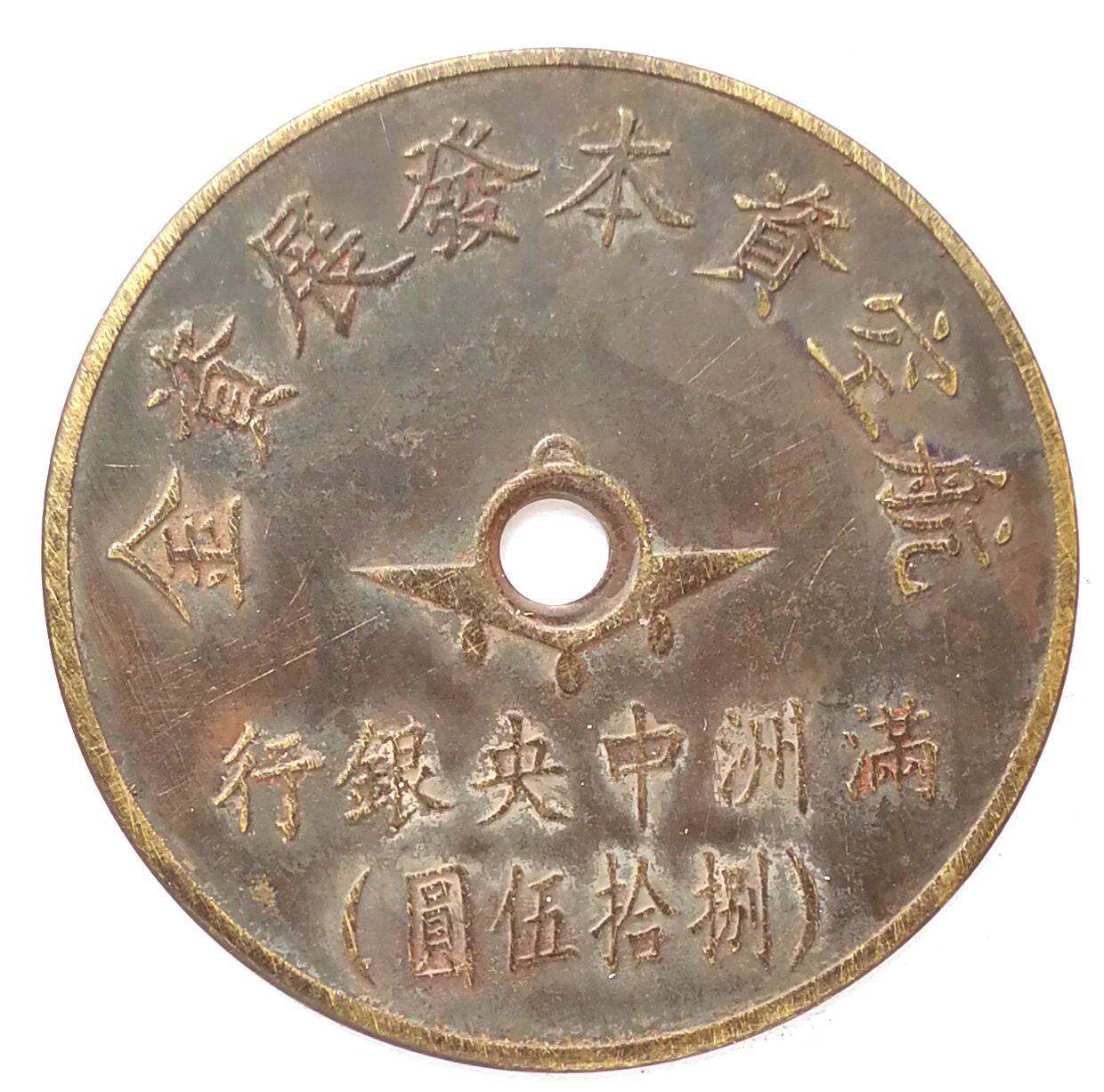 BT525, Manchukuo Aviation Development Fund, Central Bank 85 Yen Token, 1945
