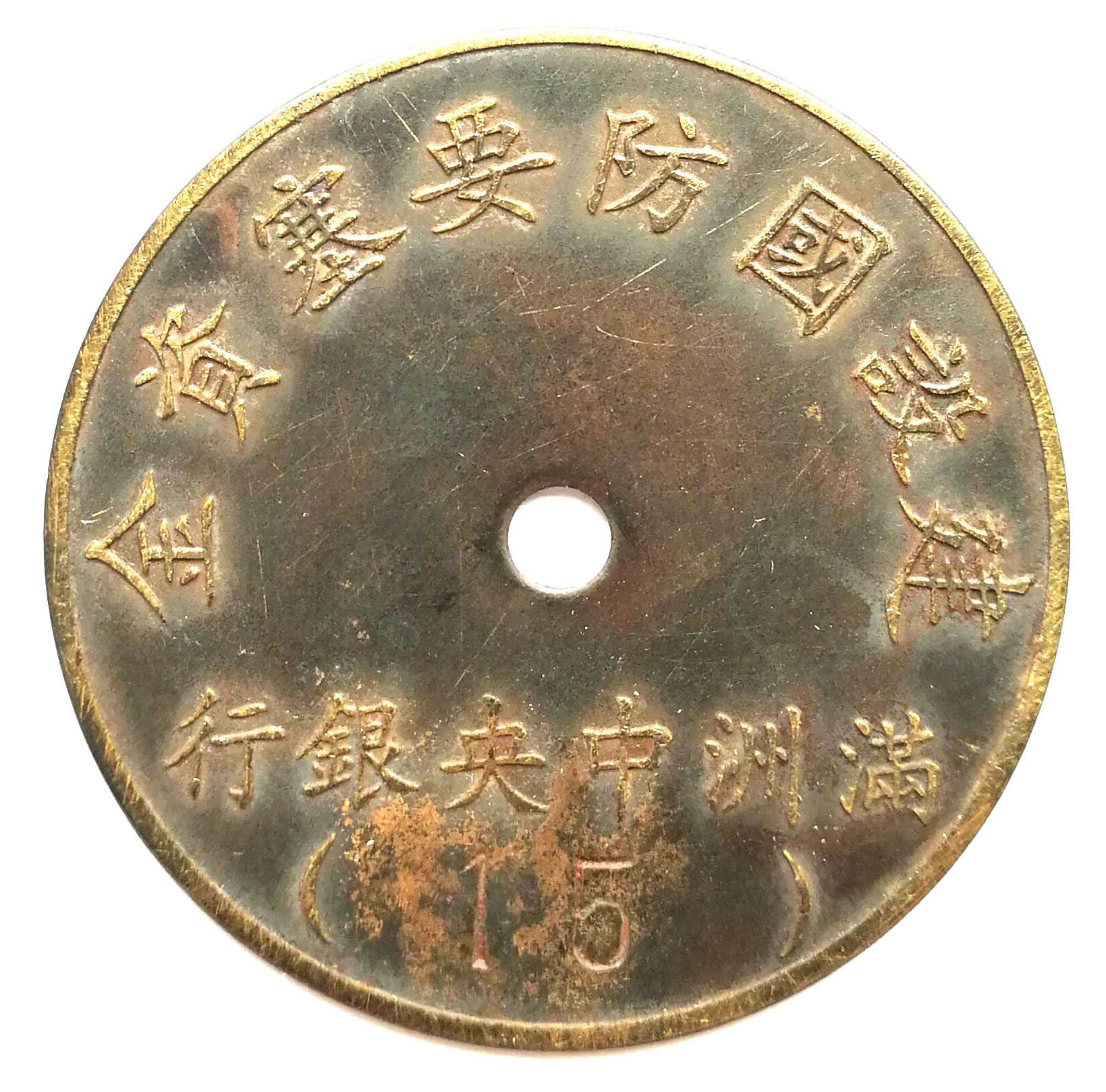 BT531, Manchukuo Defence Fortresses Fund, Central Bank 15 Yen, 1943