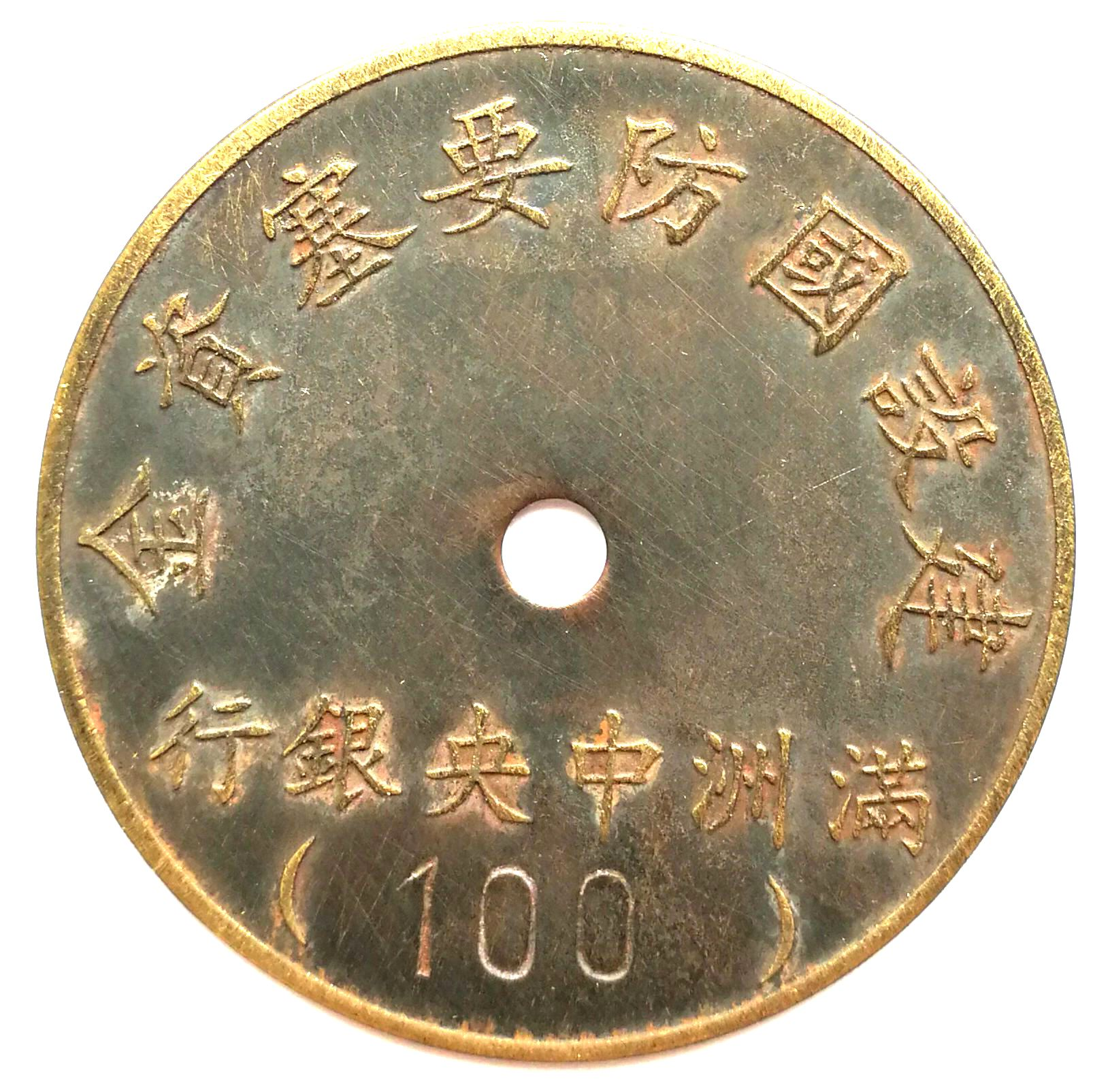 BT532, Manchukuo Defence Fortresses Fund, Central Bank 100 Yen, 1943