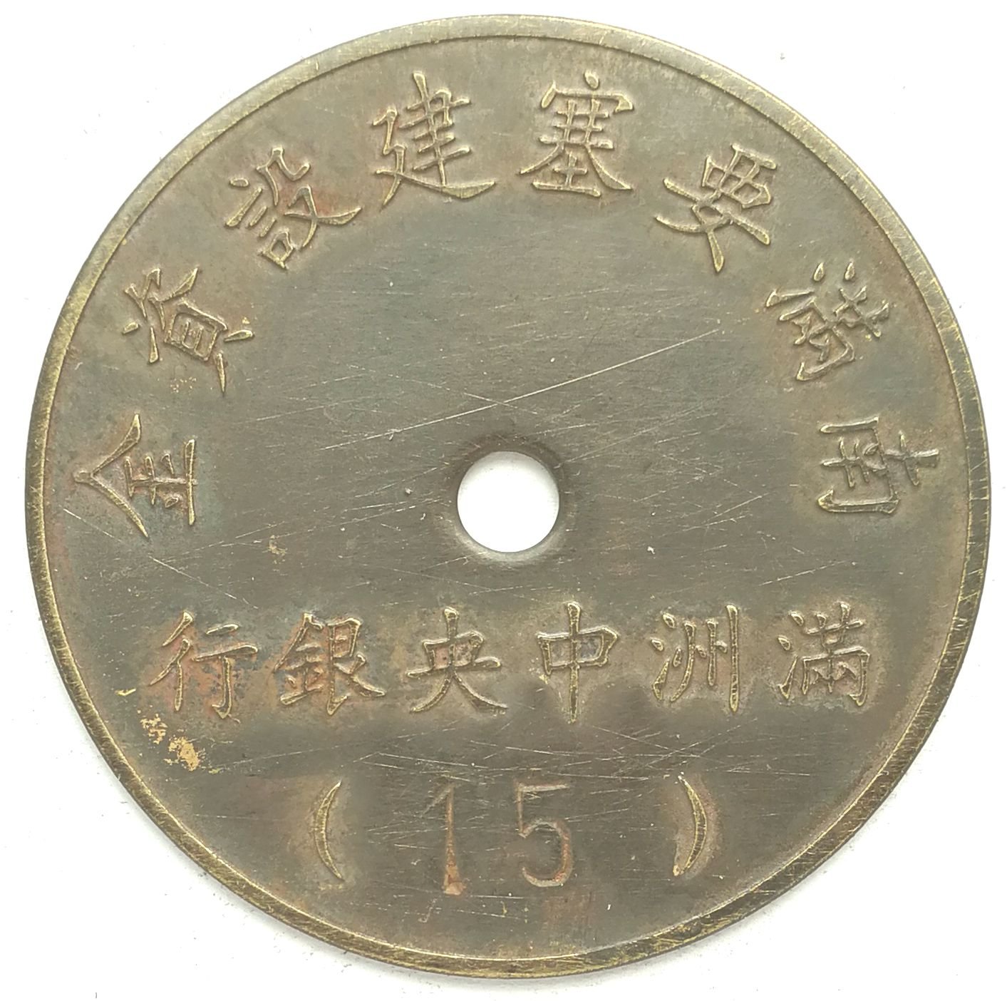 BT541, South Manchukuo Fortresses Construction Fund, 15 Yen Token, 1944
