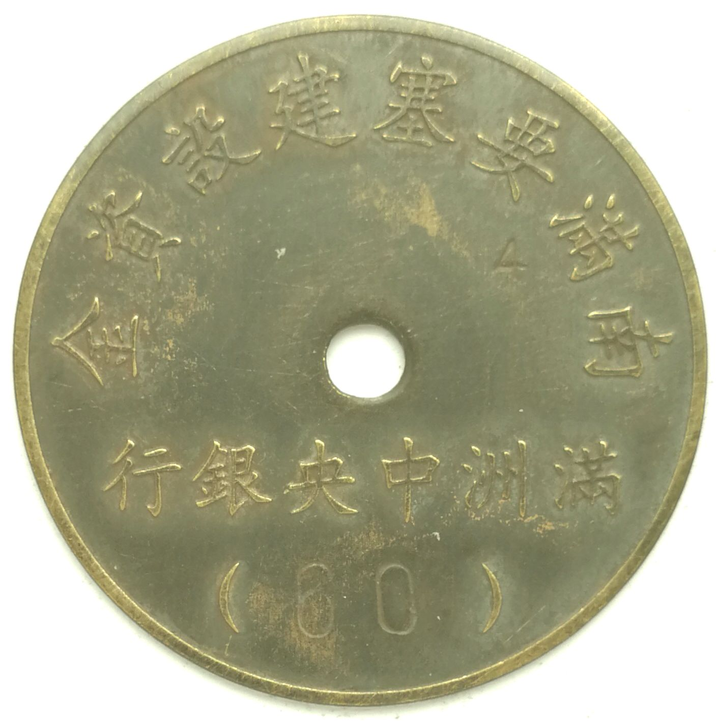 BT545, South Manchukuo Fortresses Construction Fund, 60 Yen Token, 1944