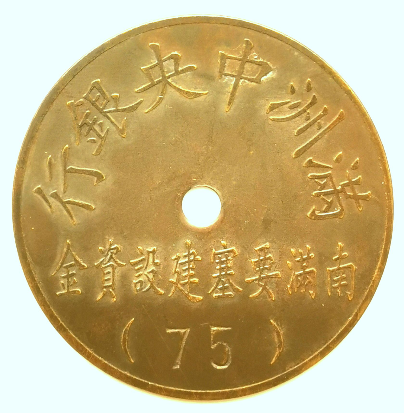 BT547, South Manchukuo Fortresses Construction Fund, 75 Yen Token, 1944