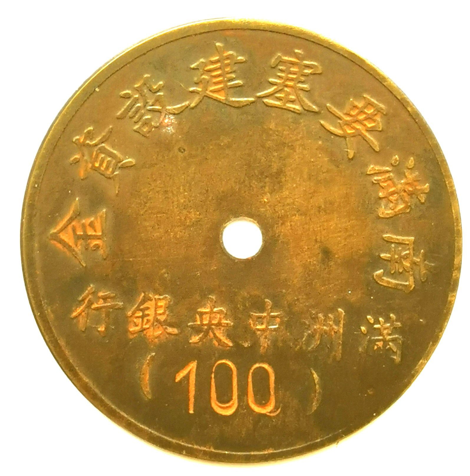 BT548, South Manchukuo Fortresses Construction Fund, 100 Yen Token, 1944