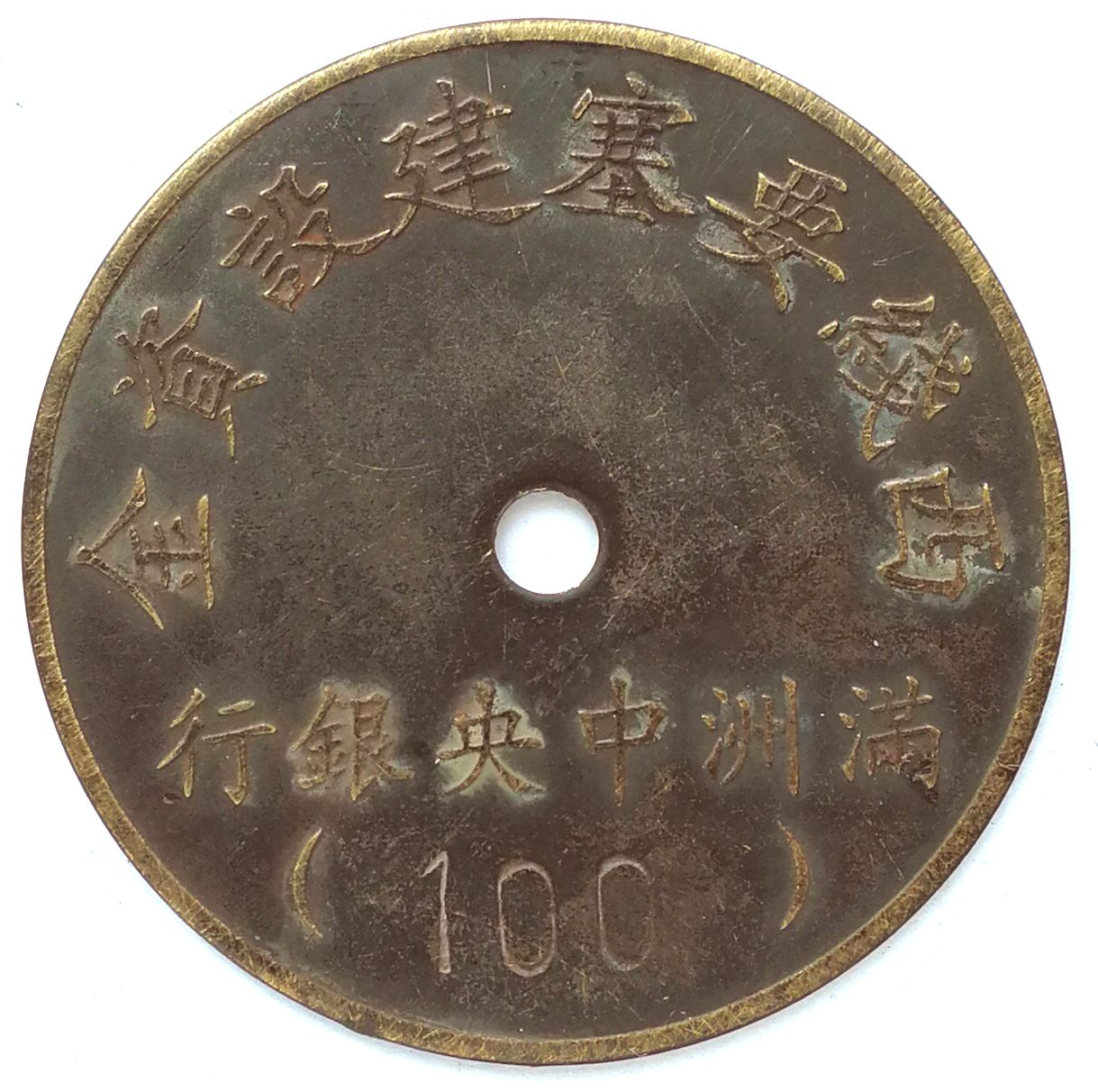 BT555, Manchukuo West Line Fortresses Construction Fund, 100 Yen Token, 1944
