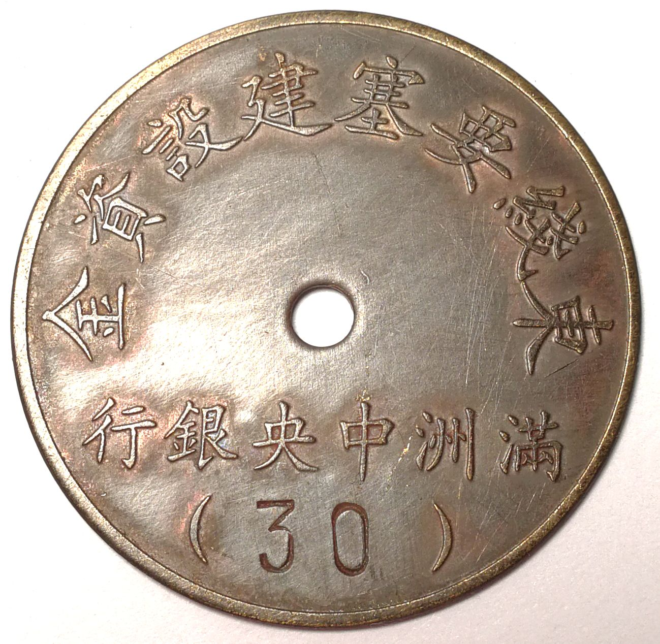 BT557, Manchukuo East Line Fortresses Construction Fund, 30 Yen, 1944