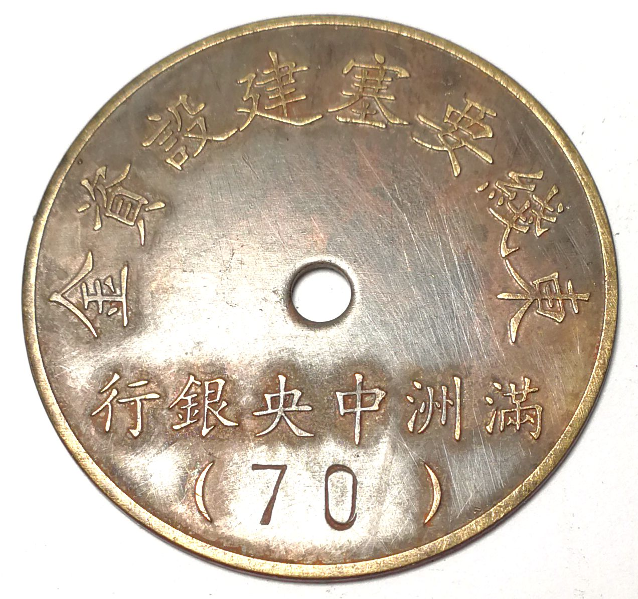 BT559, Manchukuo East Line Fortresses Construction Fund, 70 Yen, 1944