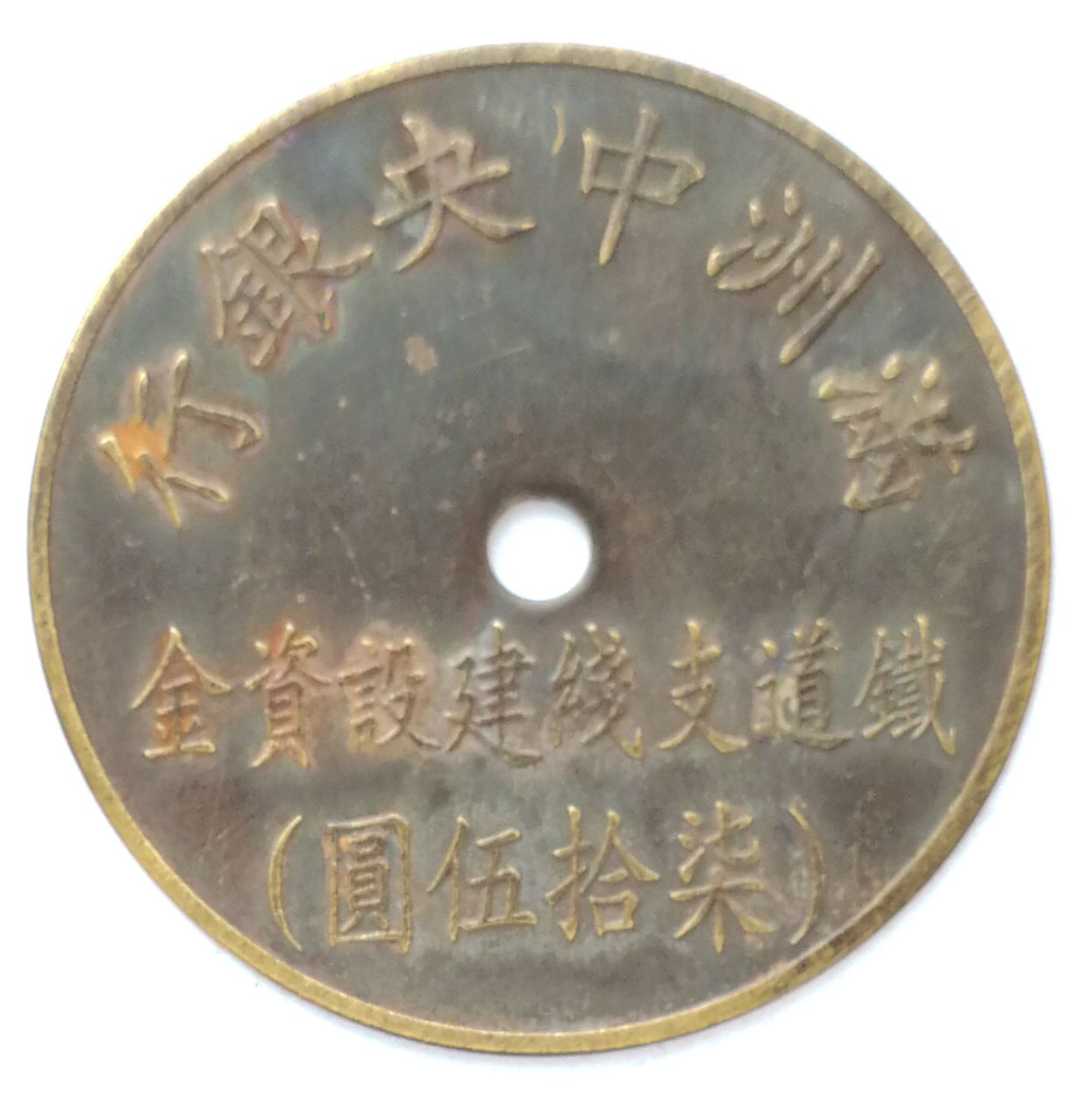 BT564, Railway Branch Line Construction Fund, Manchukuo Token, 75 Yen, China 1944