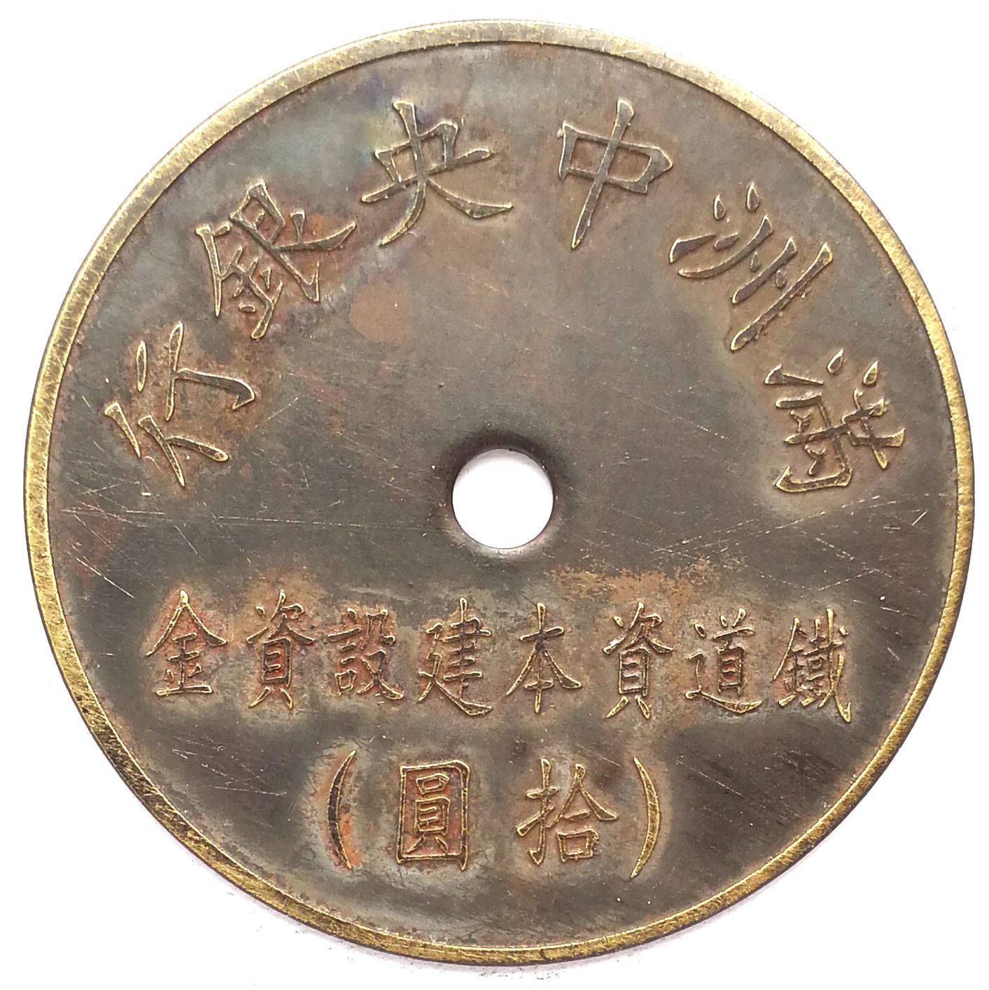 Railway Line Construction Fund, Manchukuo Token, 10 Yen 1944