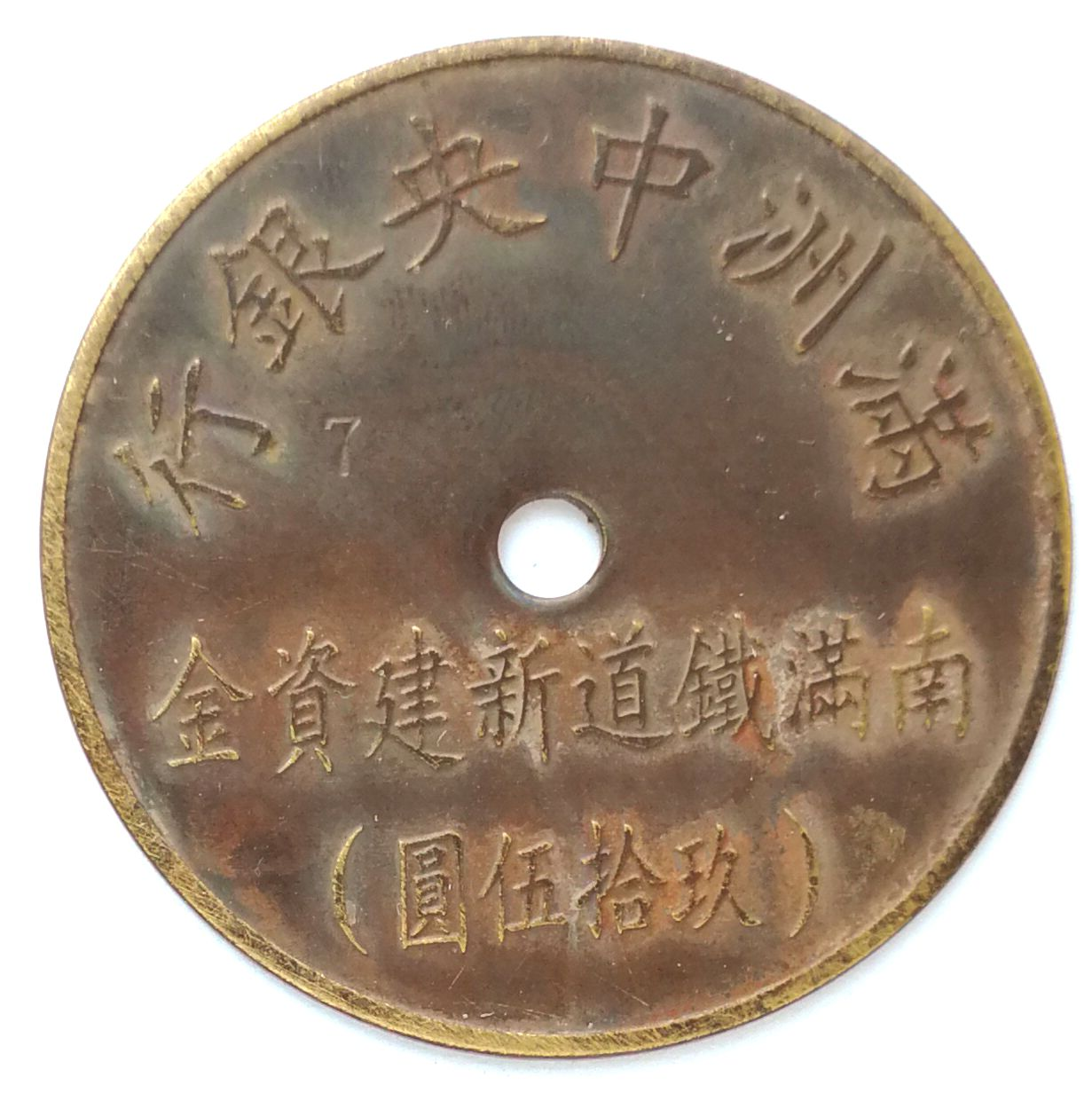 BT570, South Manchukuo Railway Construction Fund, 95 Yen Token, 1944