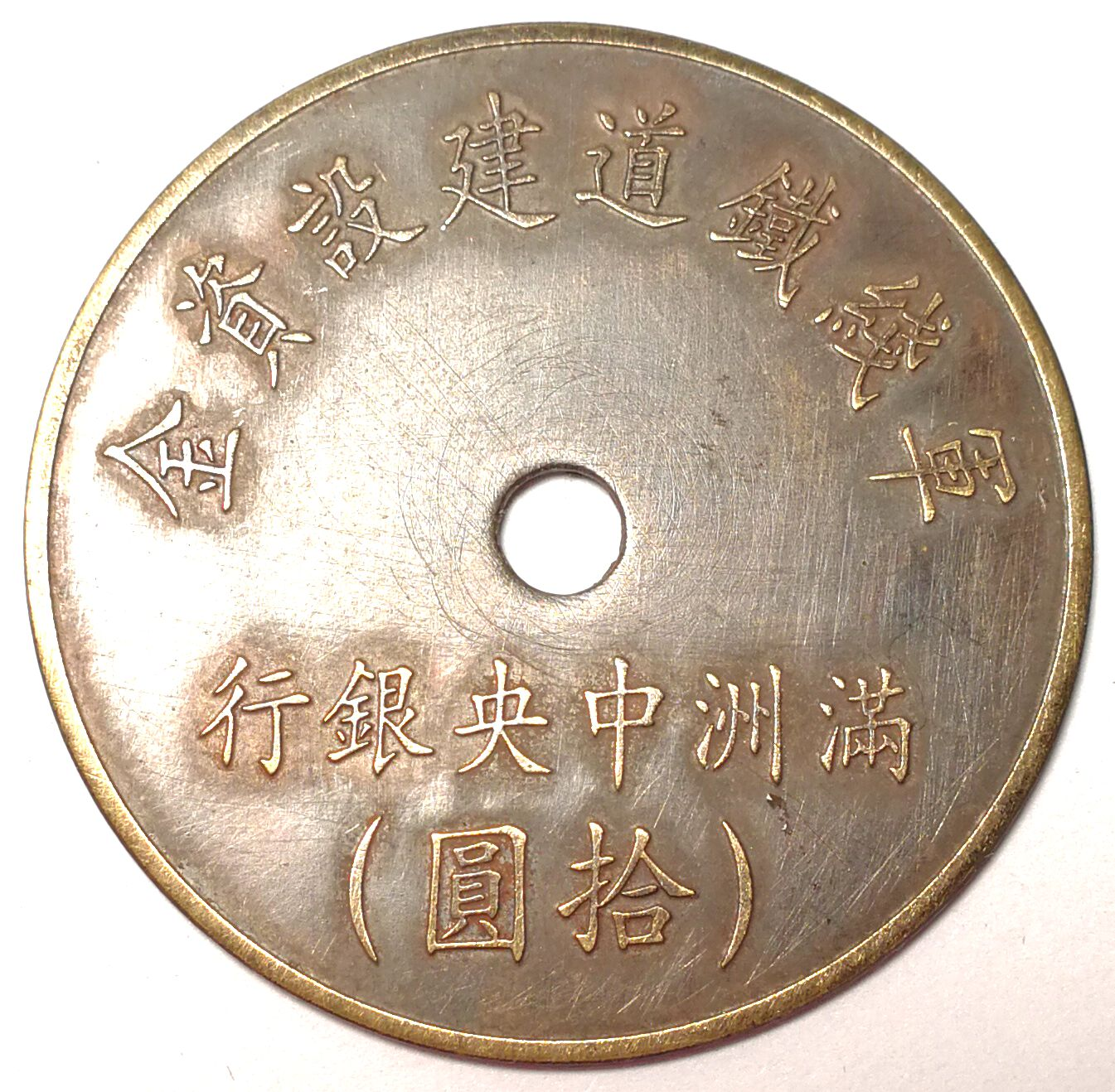 BT576, Army Line Railway Fund of Manchukuo, Token Bond, 10 Yen 1944