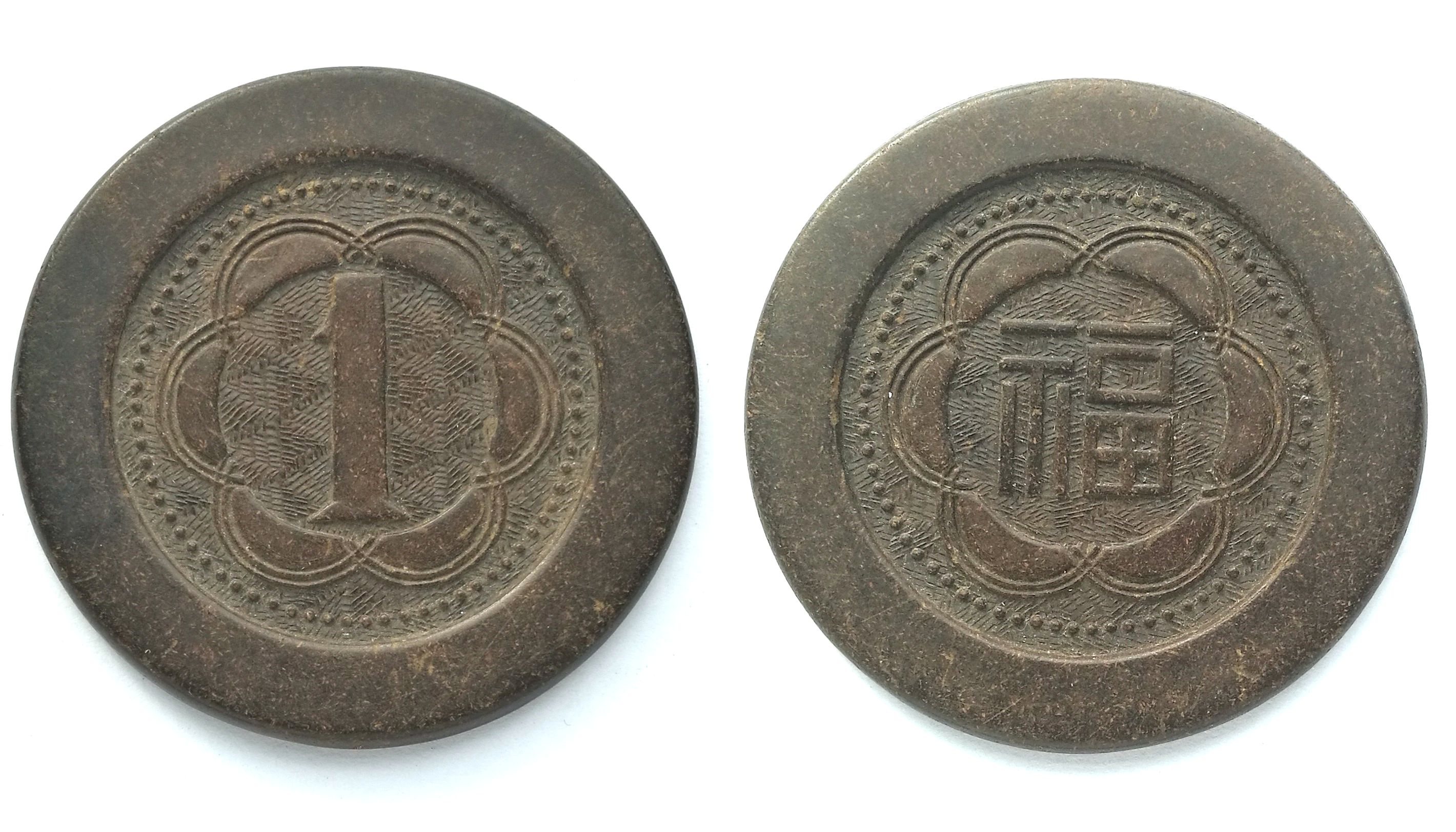 "BT611, China Casino Token 1 Dollar, with ""Wealth"", Shanghai (Bakelite) 1920's"