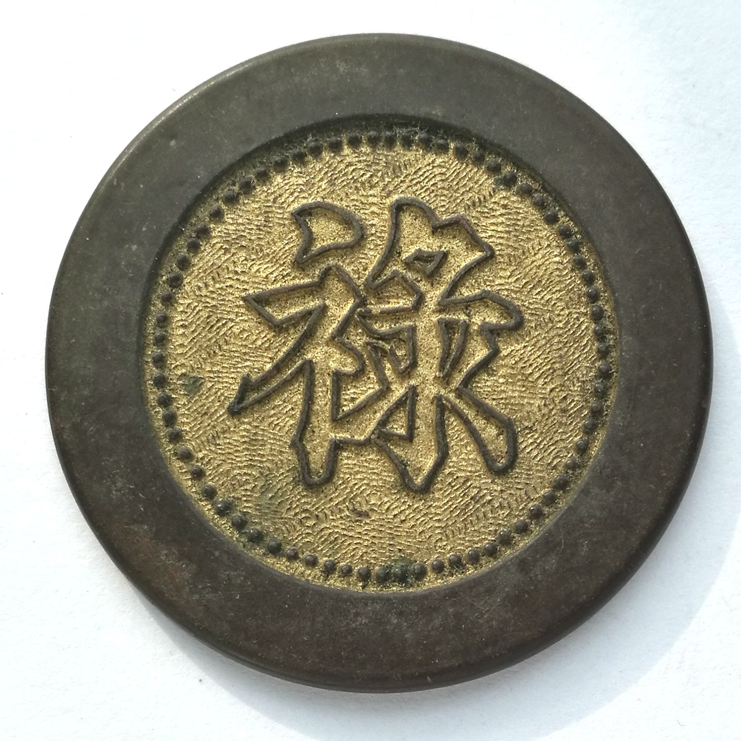 "BT616, Casino Token 1 Dollar, with ""Property"", Shanghai (Bakelite) 1920's"