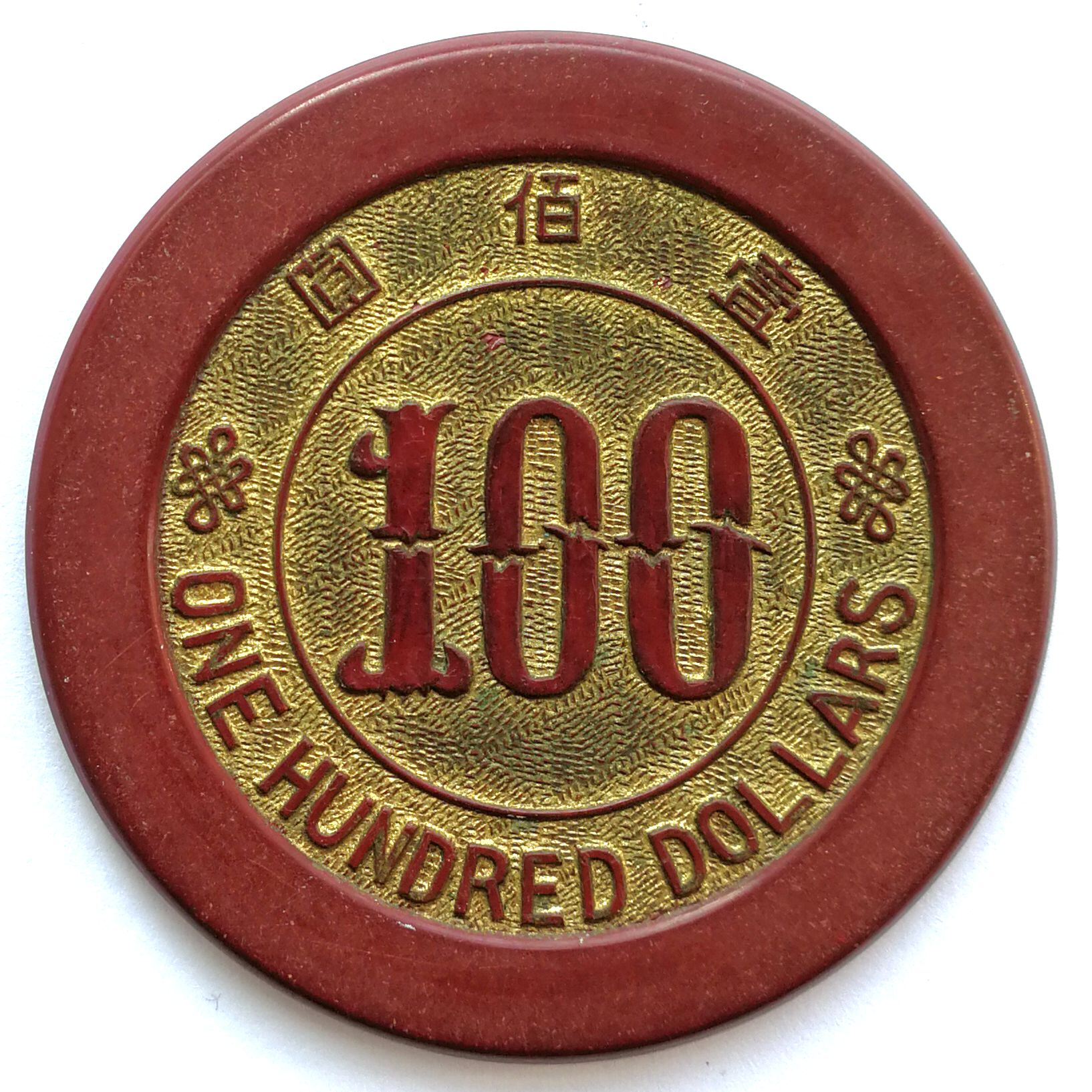 BT628, Shanghai Casino Token 100 Dollars, Large Bilingual, (Bakelite) 1920's