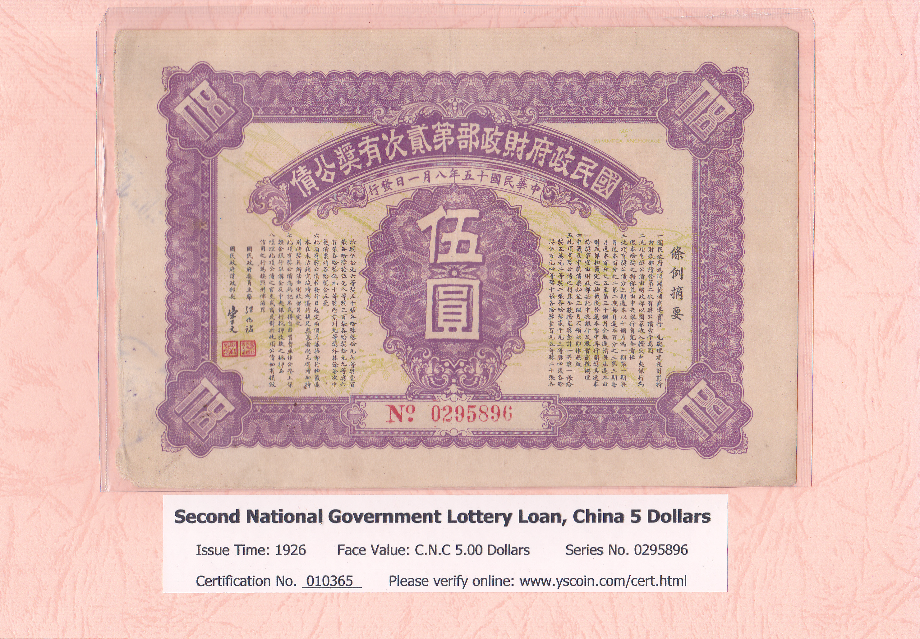 010365, Second National Government Lottery Loan, China 5 Dollars