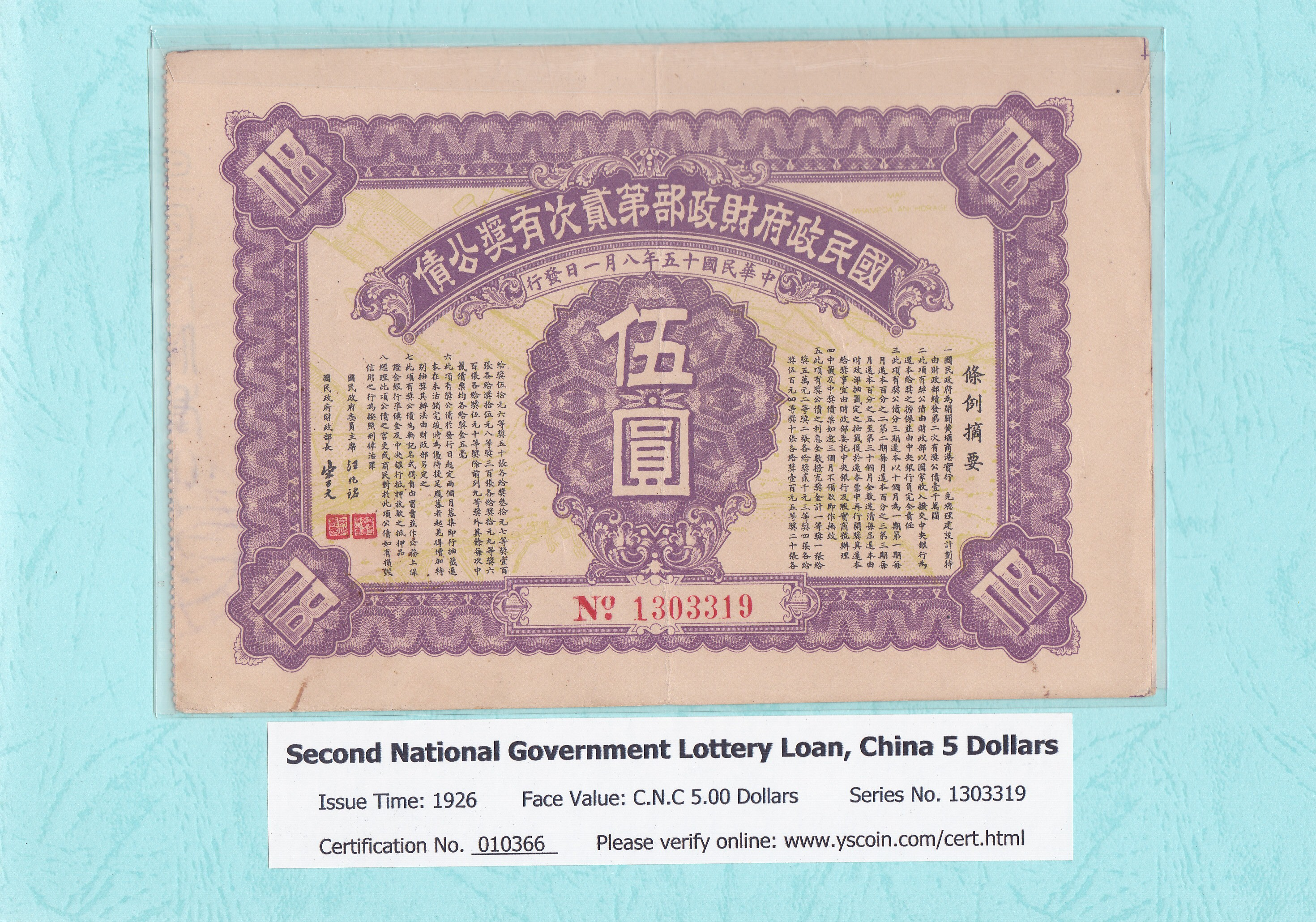 010366, Second National Government Lottery Loan, China 5 Dollars