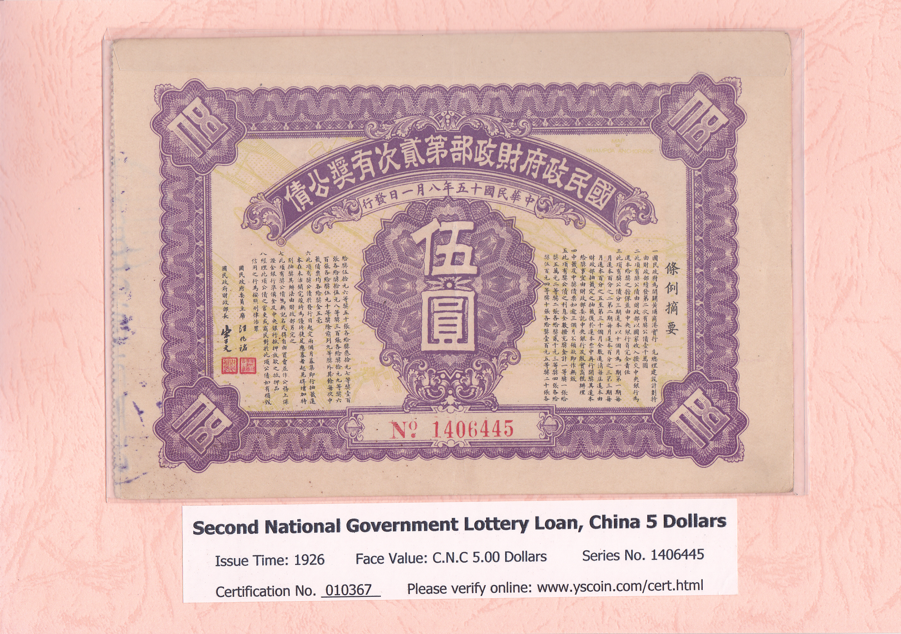 010367, Second National Government Lottery Loan, China 5 Dollars
