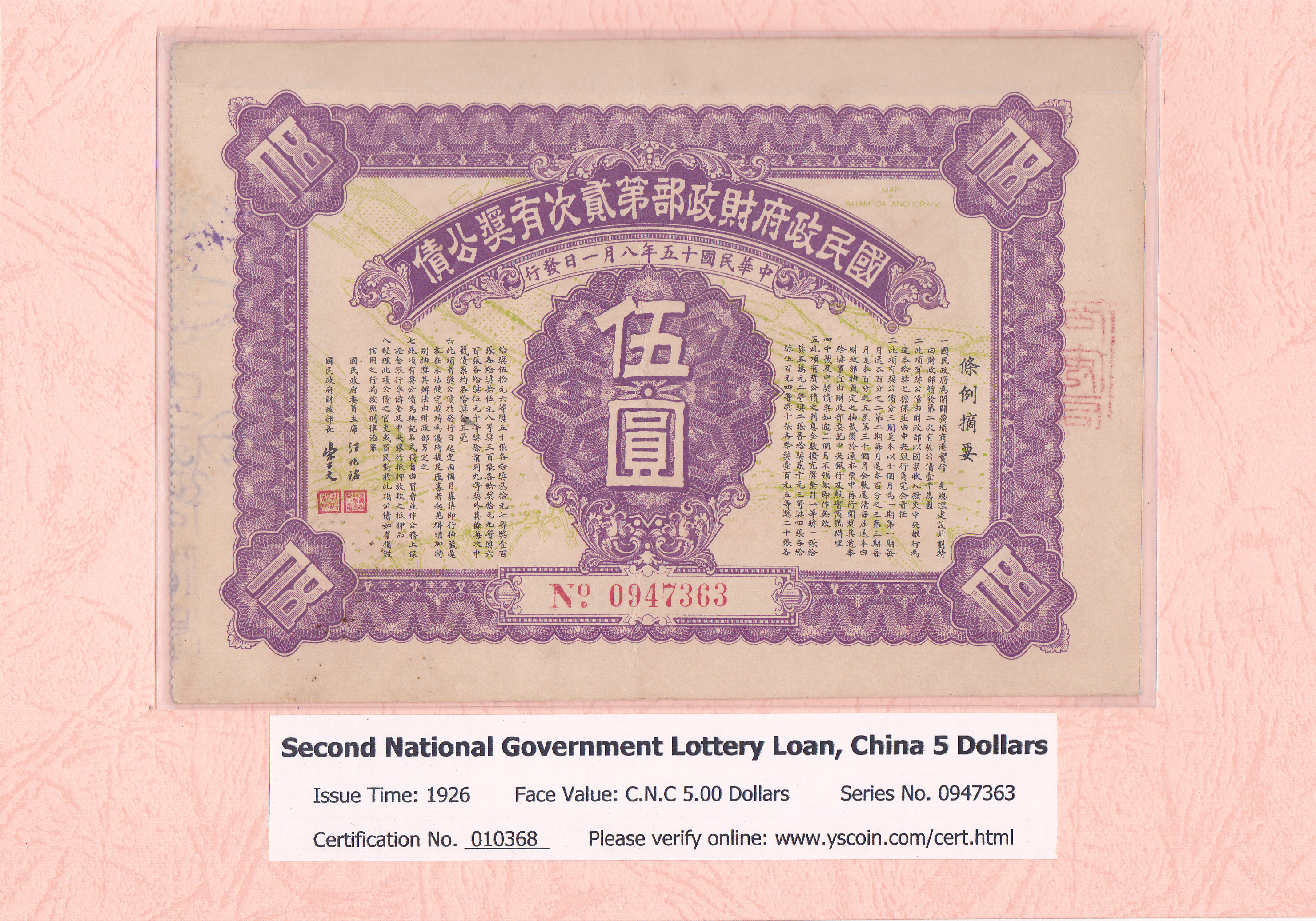 010368, Second National Government Lottery Loan, China 5 Dollars