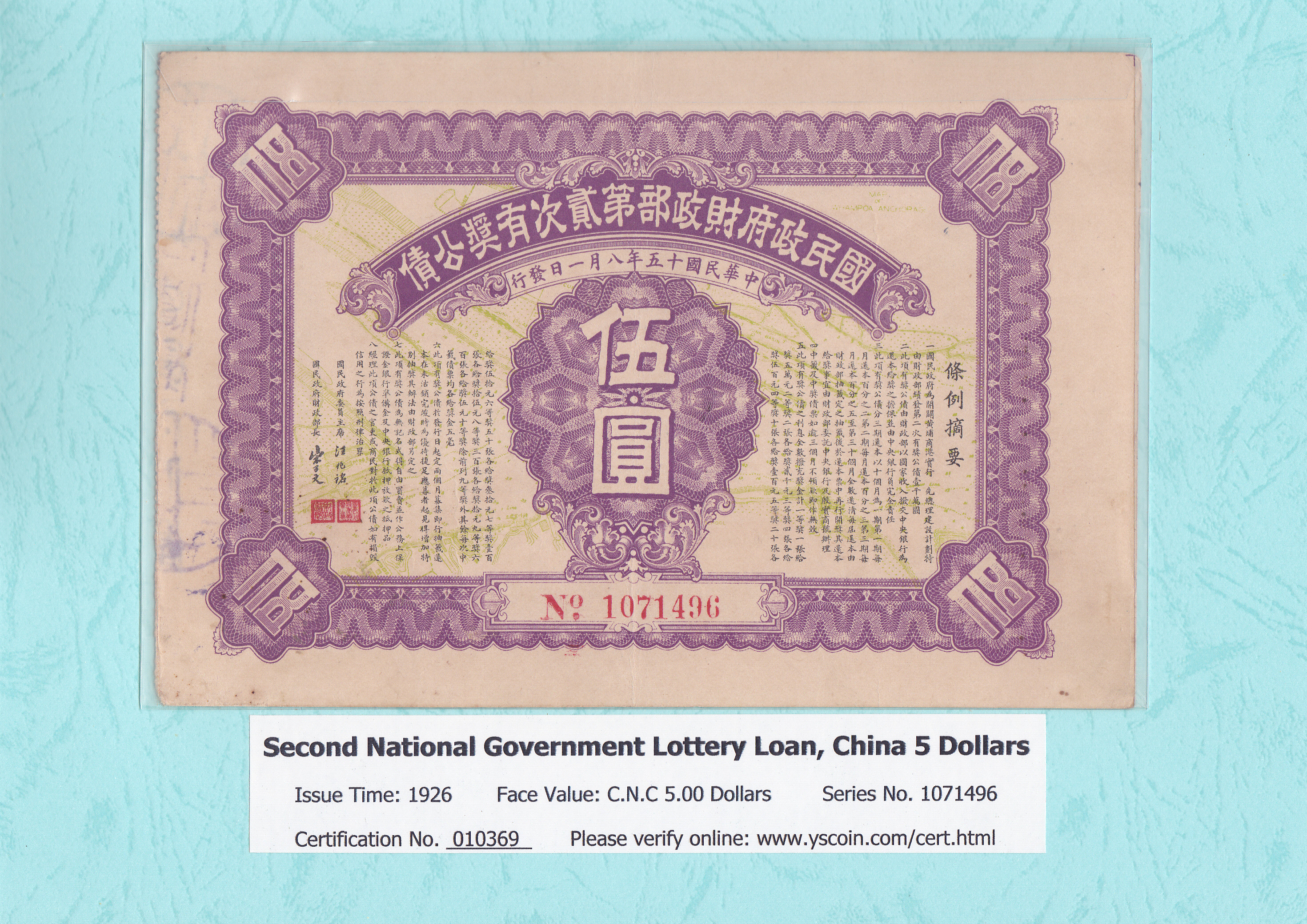 010369, Second National Government Lottery Loan, China 5 Dollars