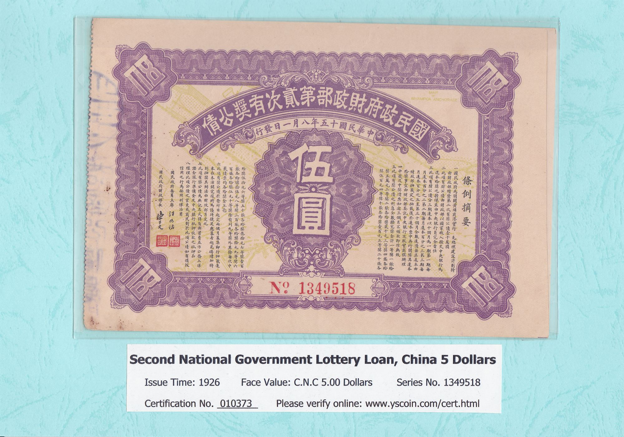 010373, Second National Government Lottery Loan, China 5 Dollars