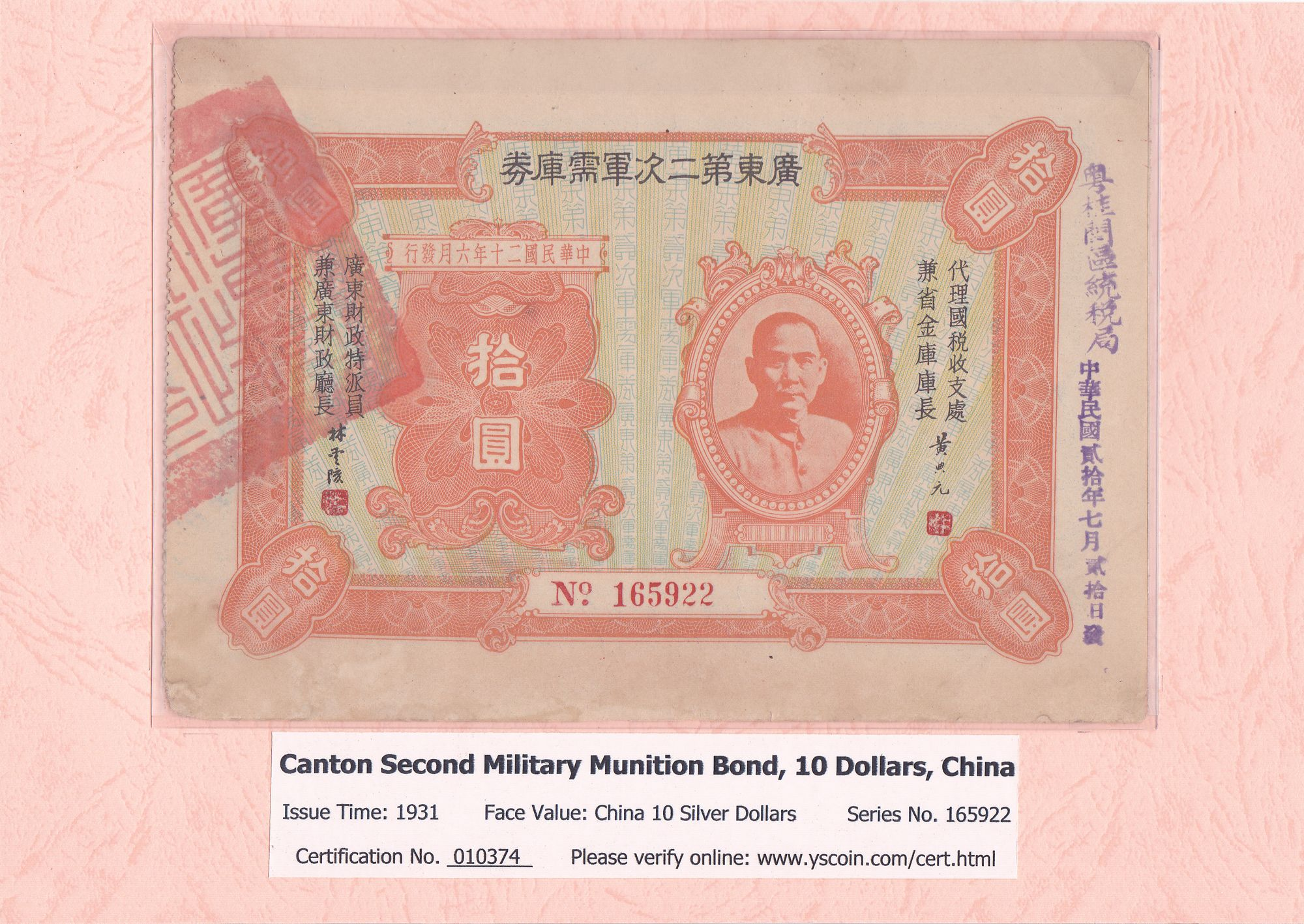 010374, Canton Second Military Munition Bond, 10 Dollars, China