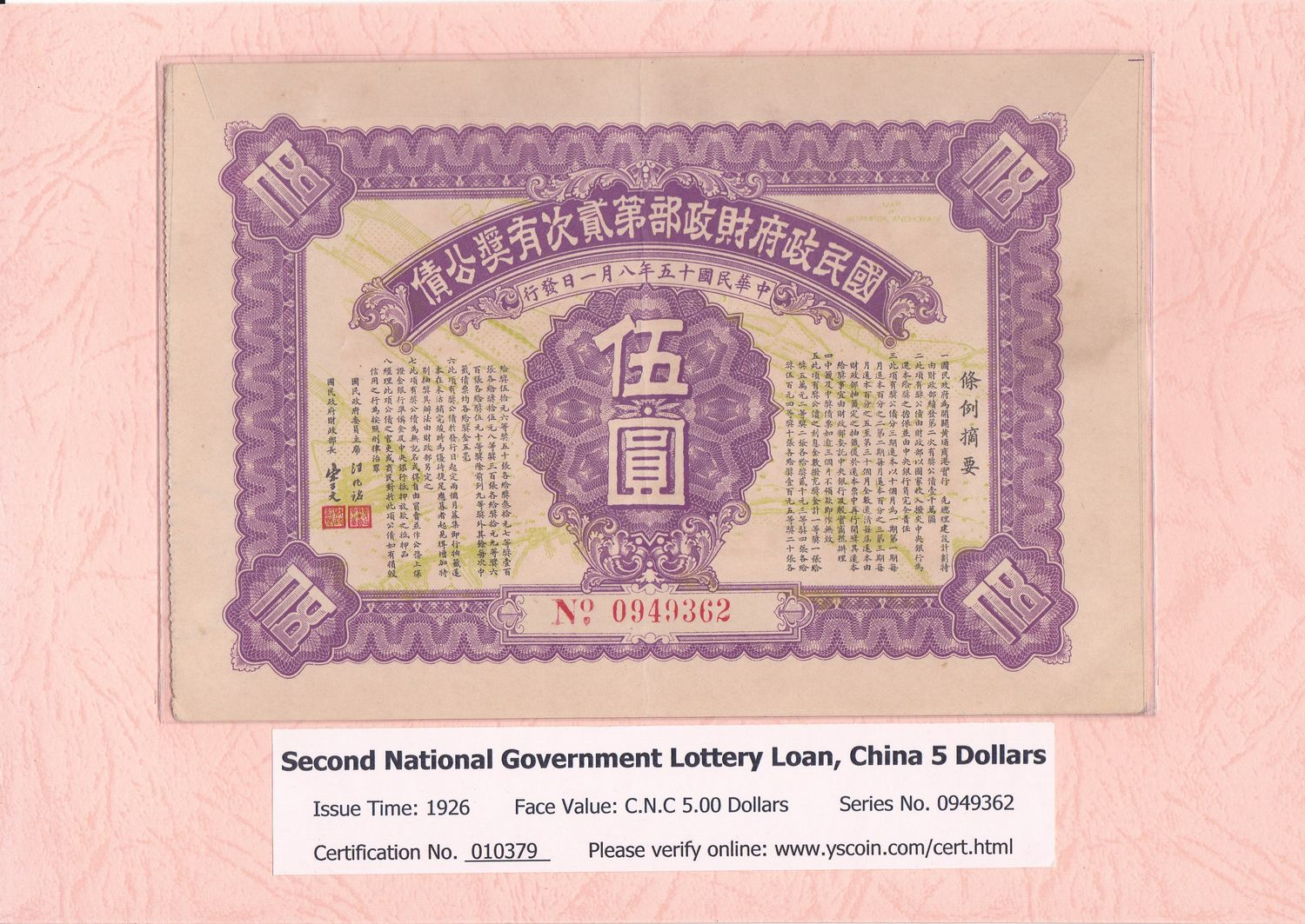010379, Second National Government Lottery Loan, China 5 Dollars