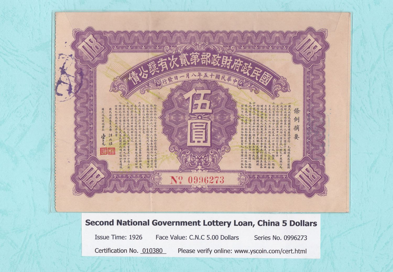 010380, Second National Government Lottery Loan, China 5 Dollars