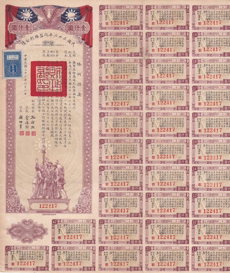 B2009, China 6% Allied Victory Bond, 1,000 Dollars 1943 for Liberty