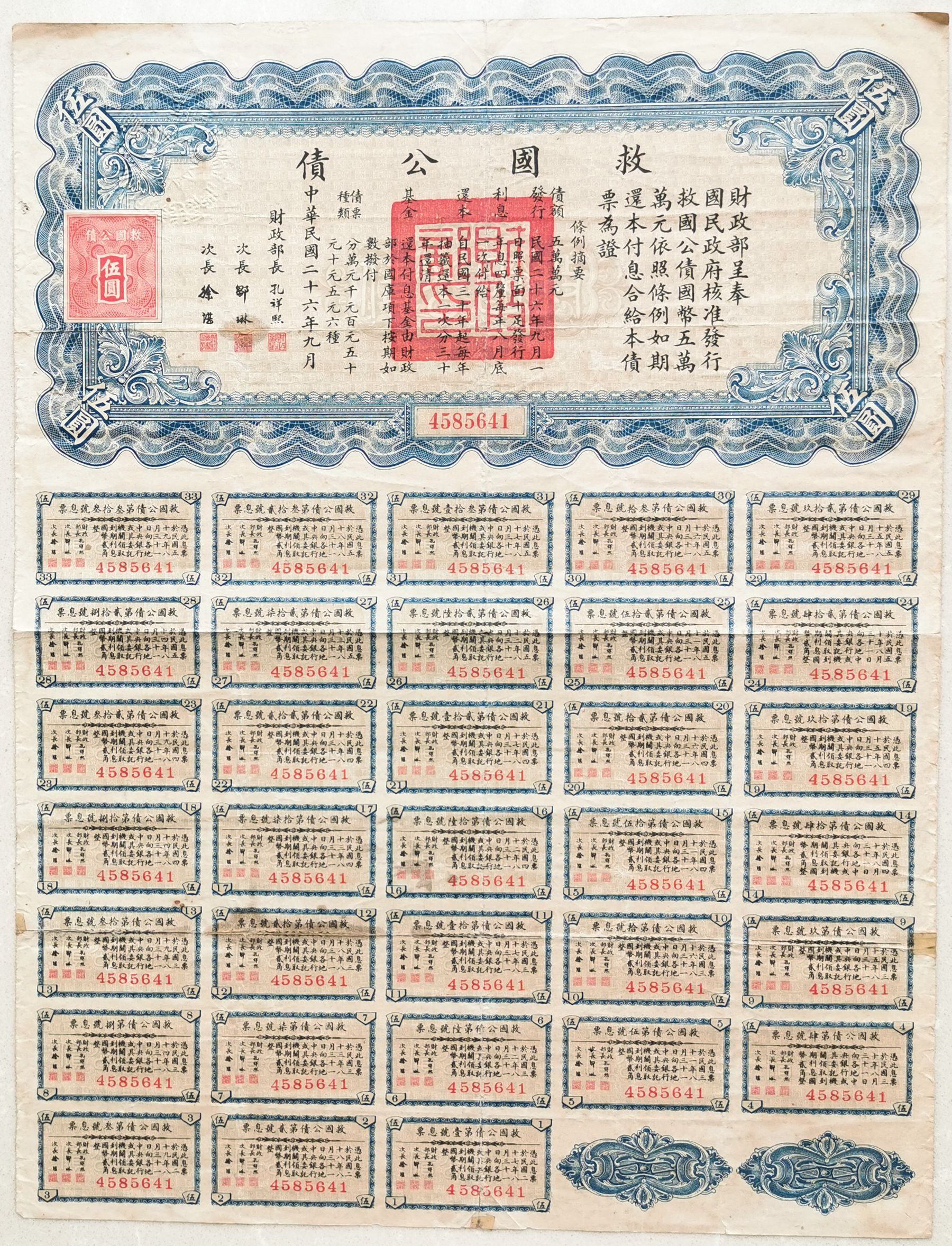 B2011, Liberty Bond of China, 5 Dollars, 1937 (WWII) With full Dividen-Coupons