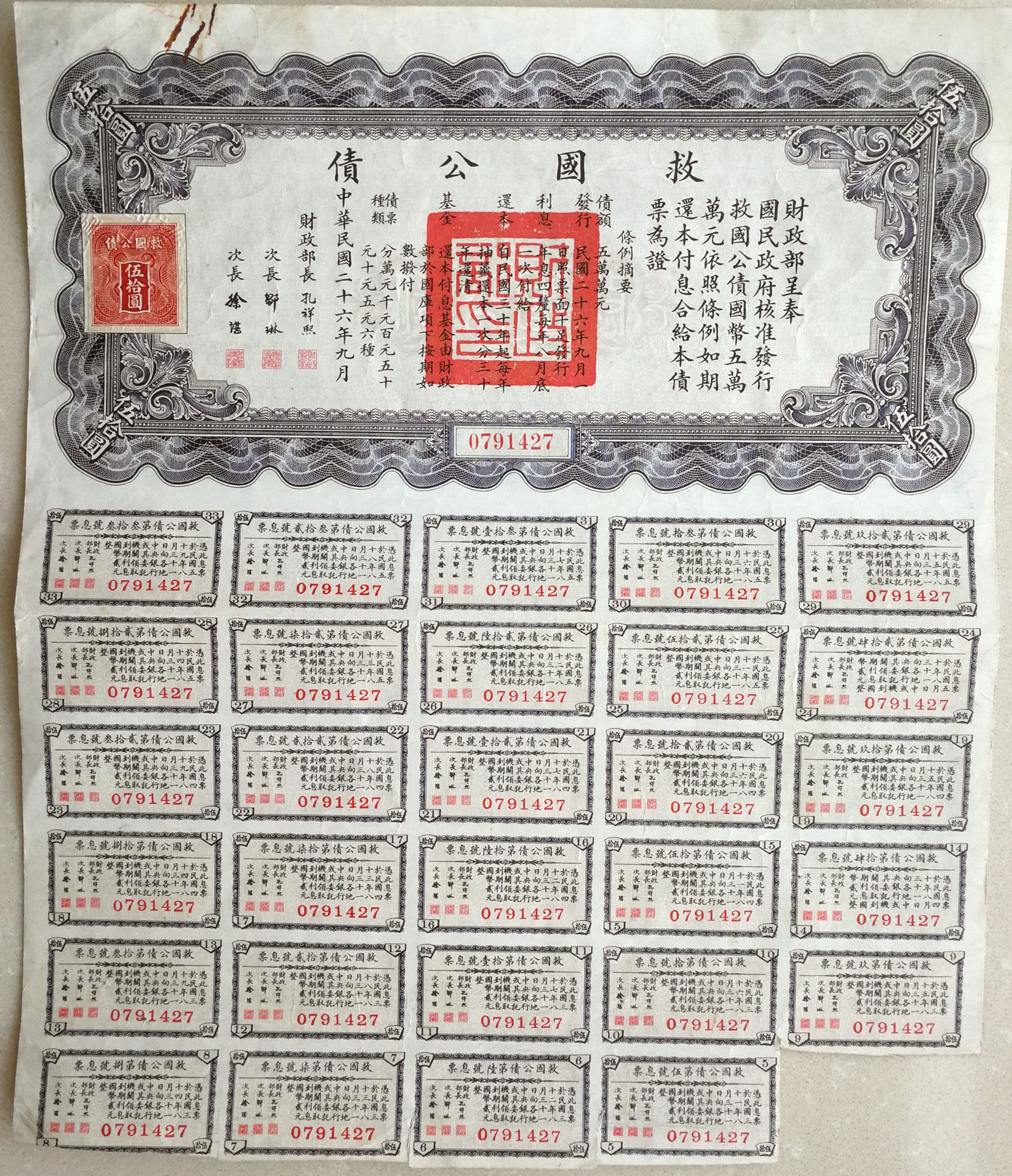 B2012, Liberty Bond of China, 50 Dollars Loan, 1937 (Sold Out)