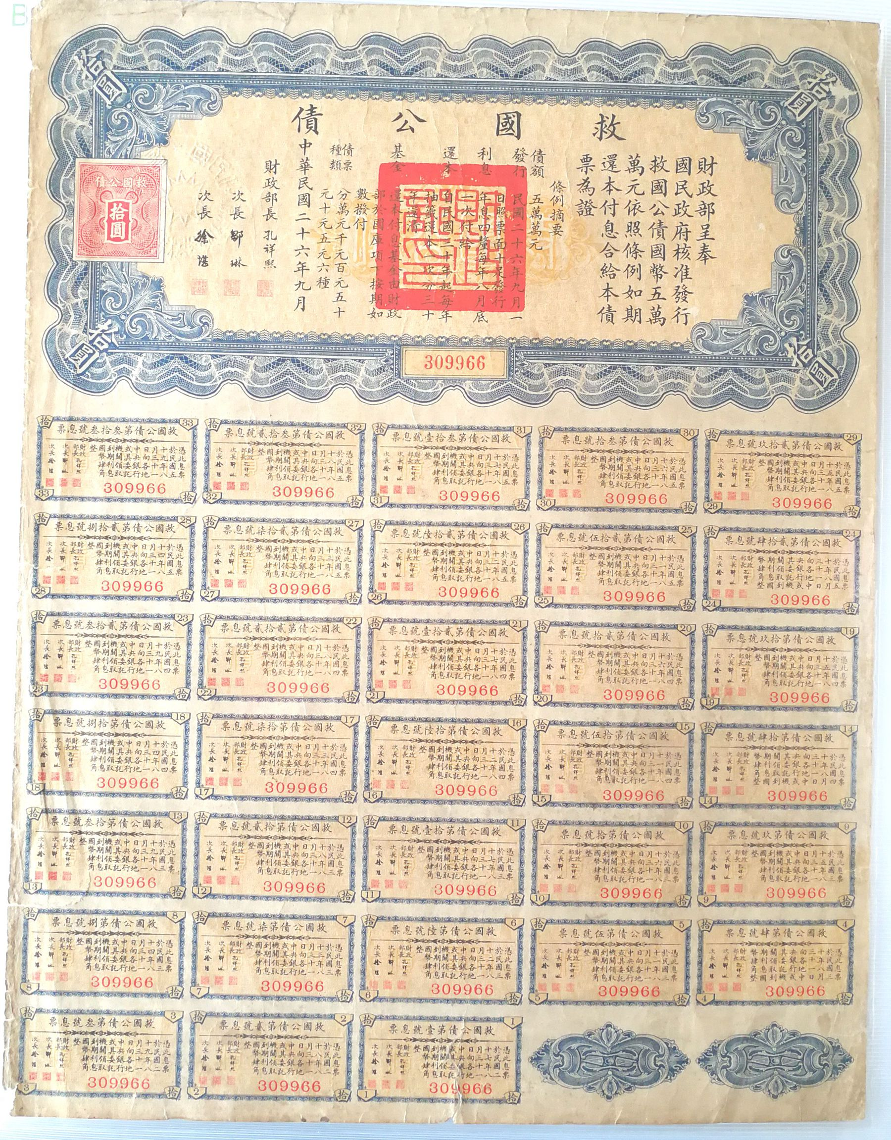 B2016, Liberty Bond of China, 10 Dollars with Full Dividen-Coupons, 1937