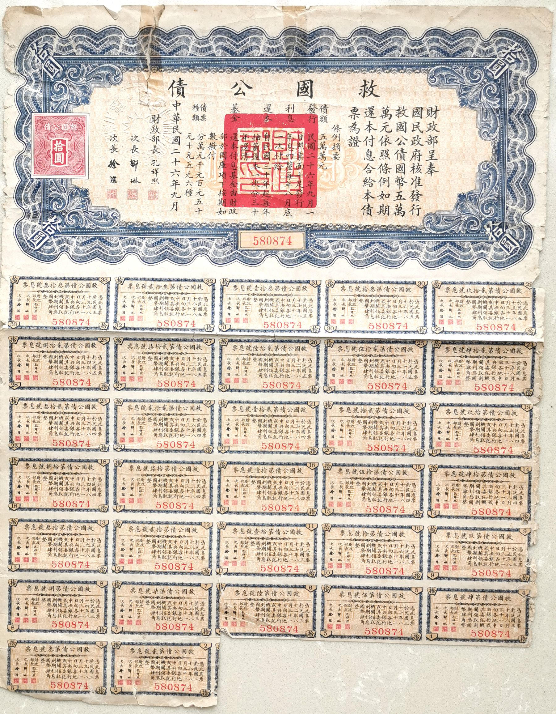 B2017, Liberty Bond of China, 5 Dollars with Three Revenues, 1937 Loan