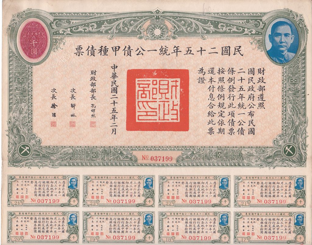 B2025, China 6% Unification Bond Type A, 1000 Dollars (High Value) 1936