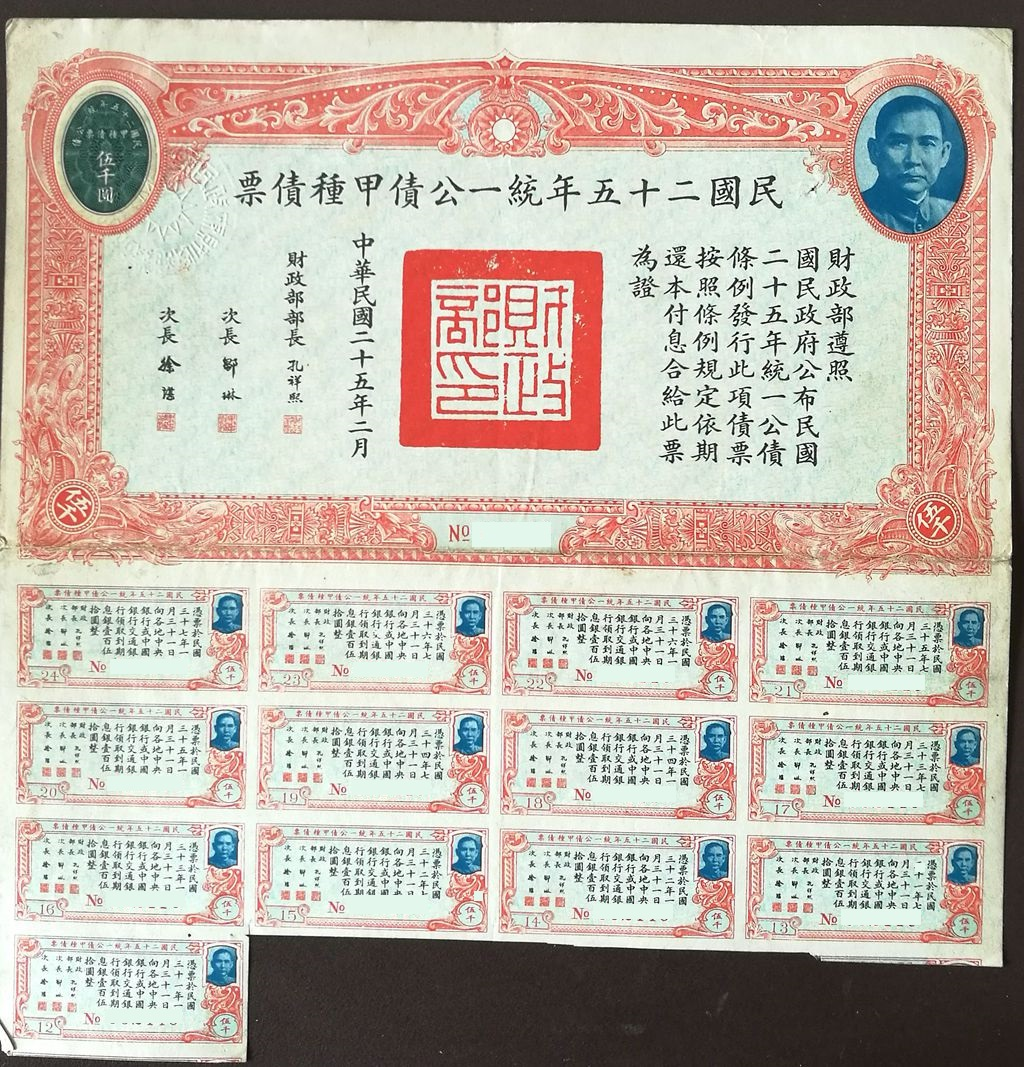 B2027, China 1936 Unification Bond Type A, 5000 Dollars Highest Value Rare!