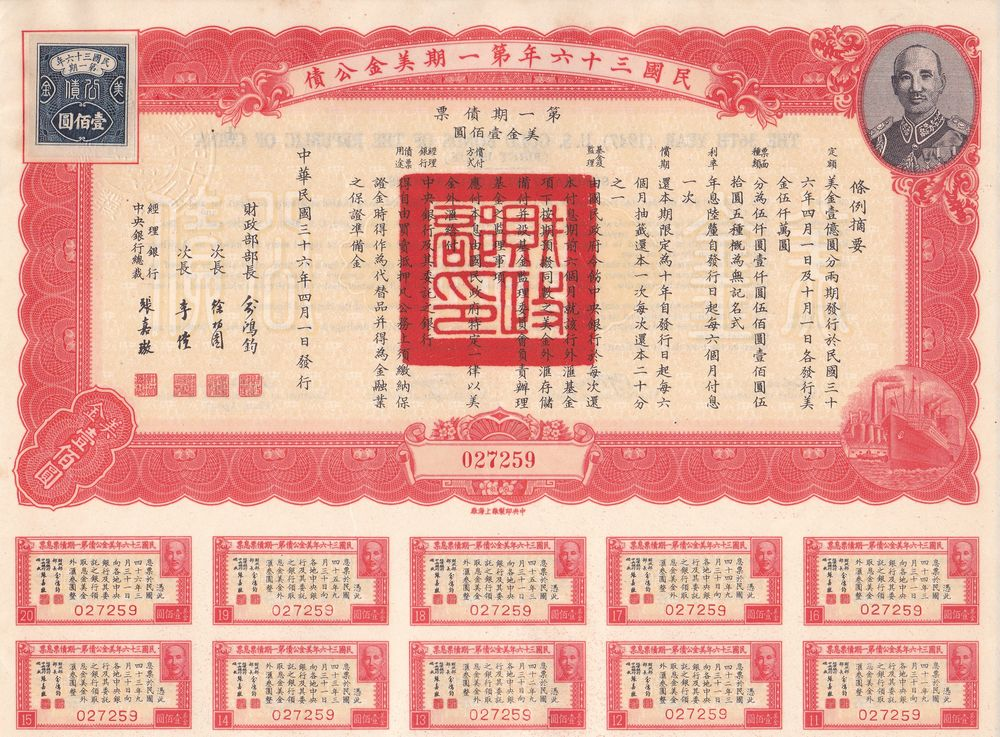 B2092, China 6% U.S.Gold Bond of 1947, USD 100 for Liberty