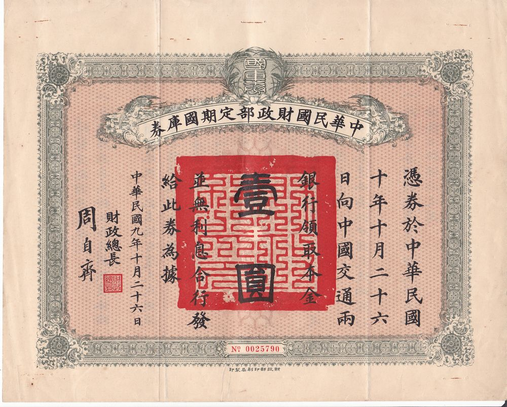 B2217, China Zero-Interest Treasury Bond, 1 Silver Dollars 1920