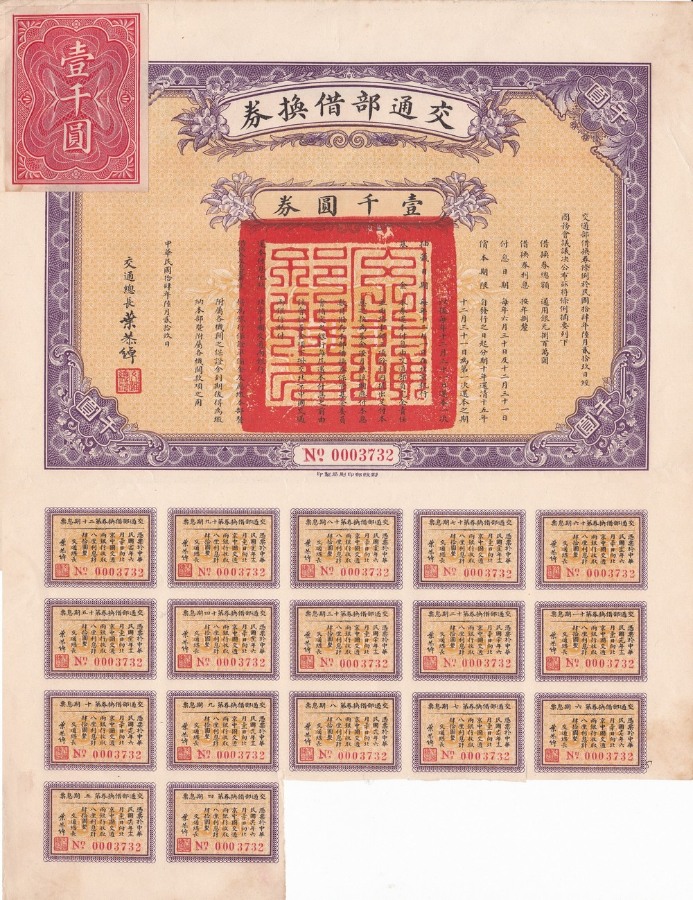 B2220, 8% Bond of Ministry of Communication, China 1000 Dollars, 1925