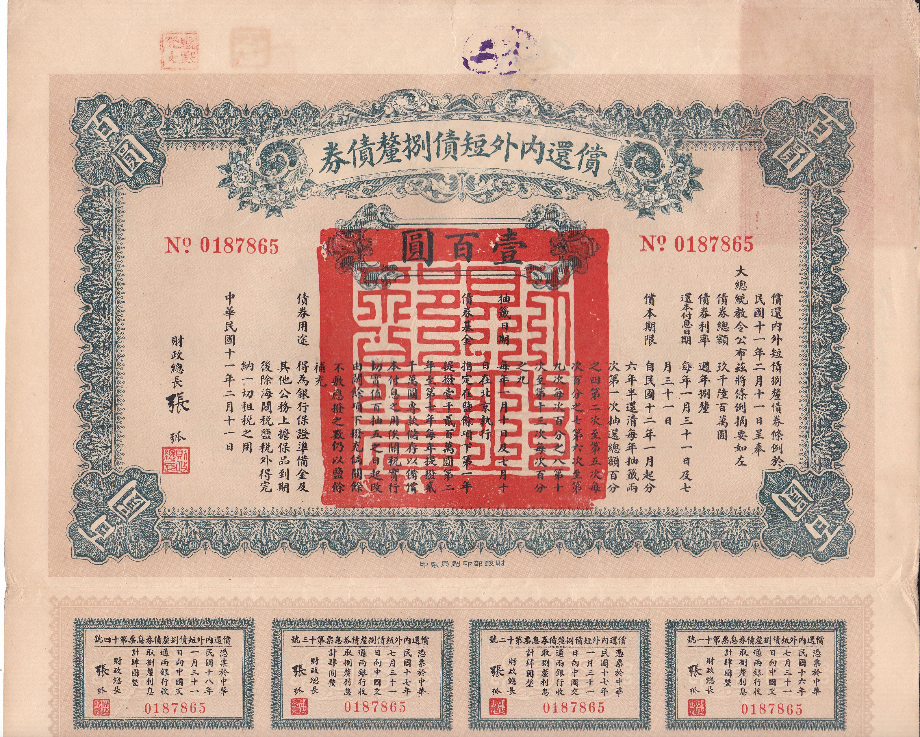 B2241, Chinese 8% Bond, Refunding Internal & Foreign Debts, 100 Dollars 1922 (b)