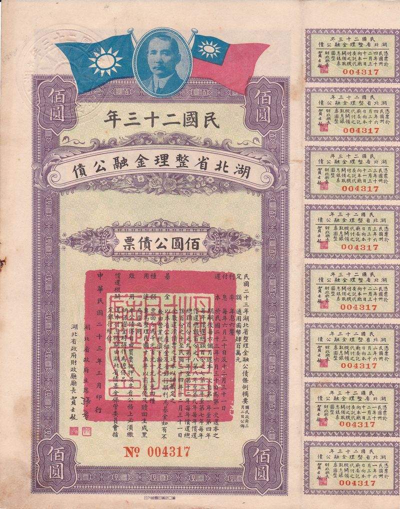 B2285, Hankou Central Government 6% Loan (Bond), China 100 Dollars, 1934