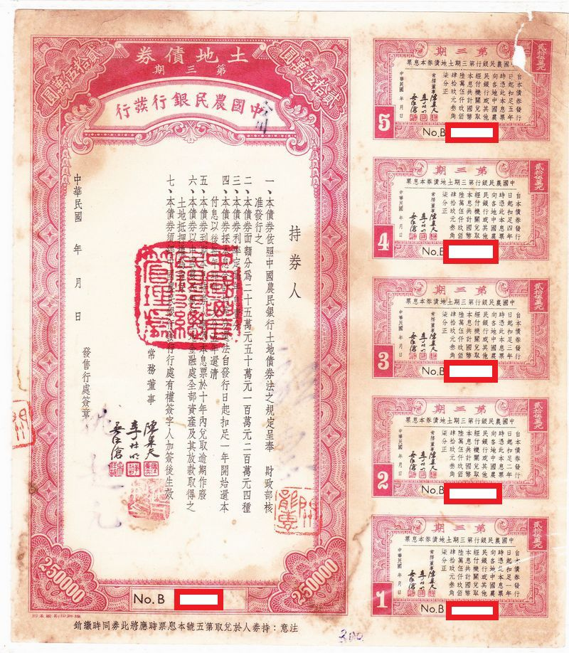 B2290, (Sold Out!) China 10% Land Loan (Bond), 250 Thousand Dollars, 1947