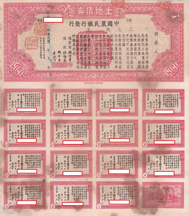 B2291, (Sold Out!) China 6% Land Loan (Bond), 100 Dollars, 1946