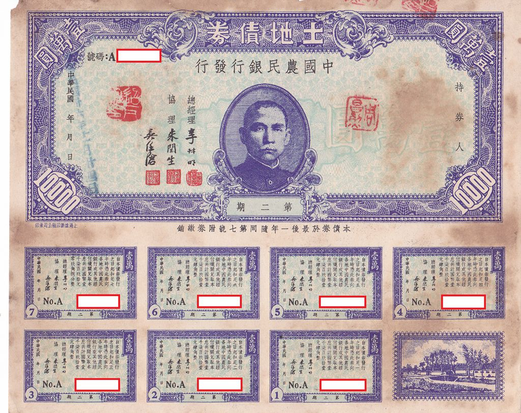 B2292, (Sold Out!) China 6% Land Loan (Bond), 10000 Dollars, 1946