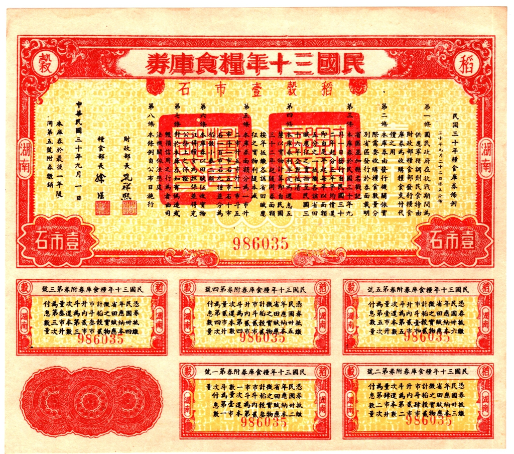 B2300, China 5% Food Bond Hunan Province, Loan of 60 Kilograms, 1941