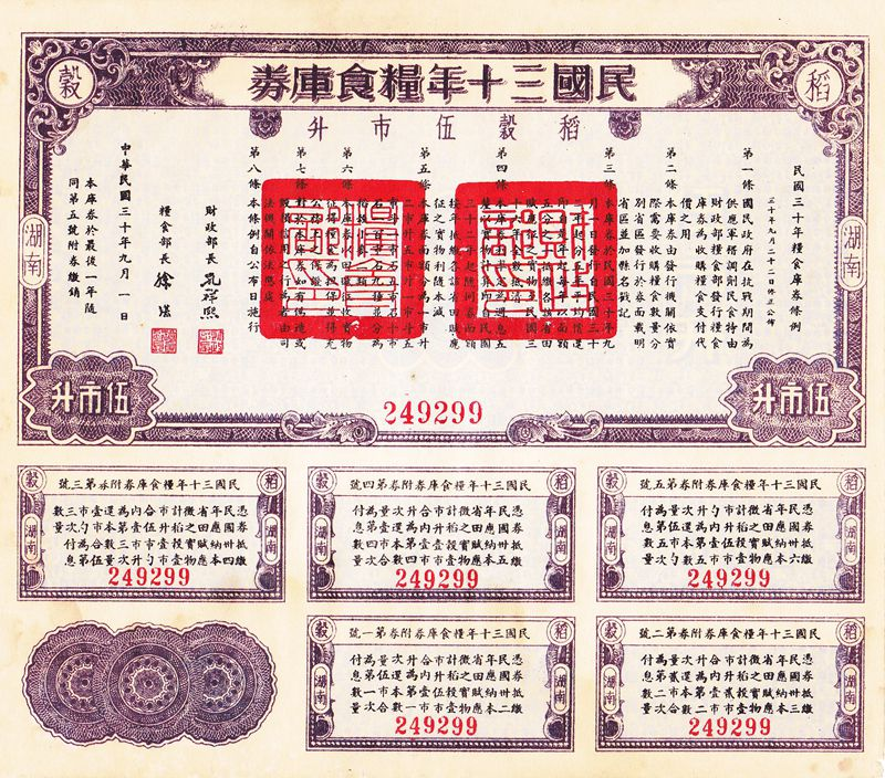B2301, China 5% Food Bond Hunan Province, Loan of 30 Kilograms, 1941
