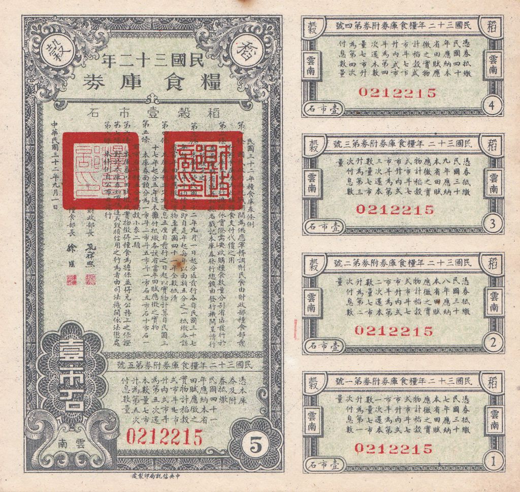 B2305, China 5% Food Bond Yunnan Province, Loan of 60 Kilograms, 1943