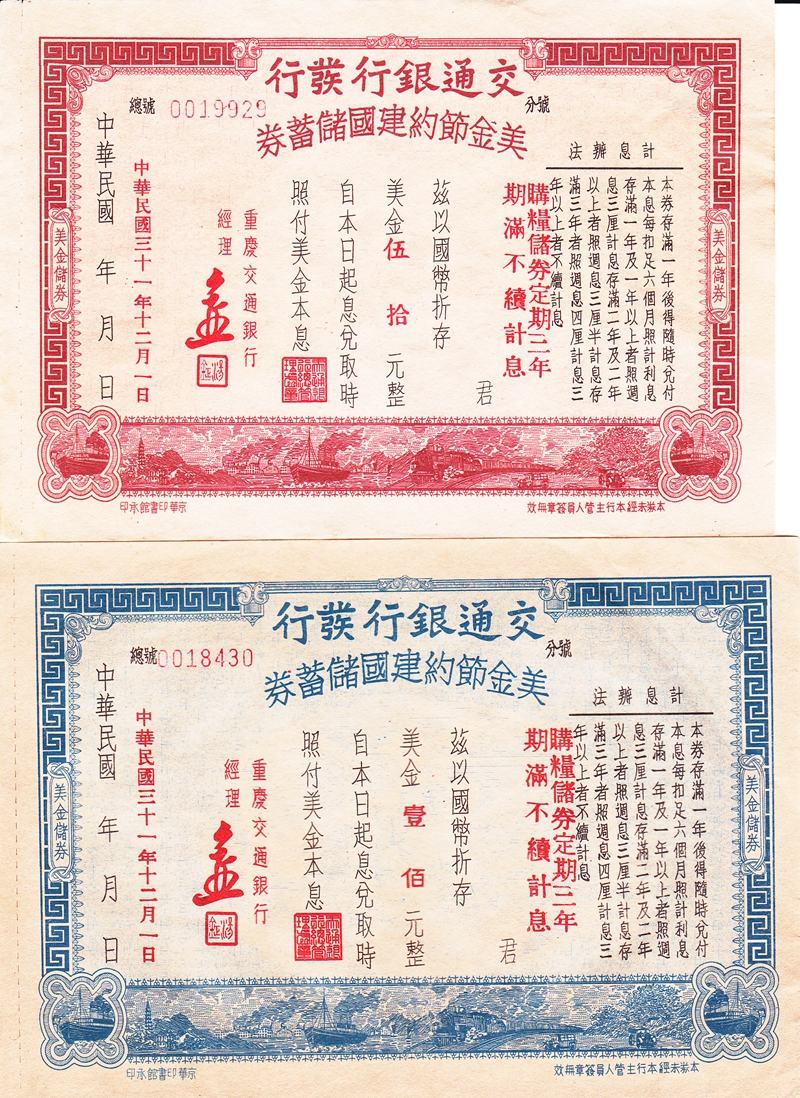 B2350, China Saving Bond Loan, 50 U.S. Dollars and 100 U.S. Dollars, 1942