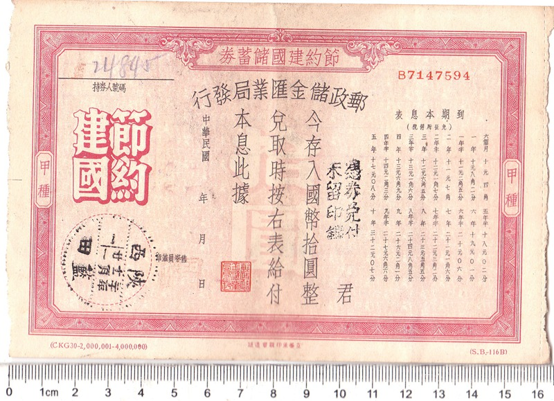 B3351, China Reconstruction Bond Loan, 10 Dollars, Post Saving Bank 1943