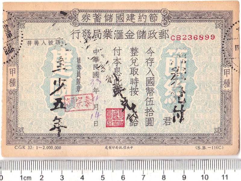 B3353, China Reconstruction Bond Loan, 50 Dollars, Post Saving Bank 1944