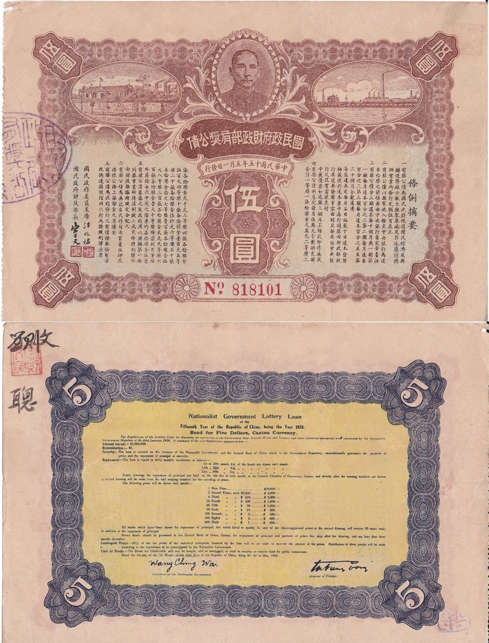 B2620, First Nationalist Government Lottery Loan of China, 5 Dollars, 1926